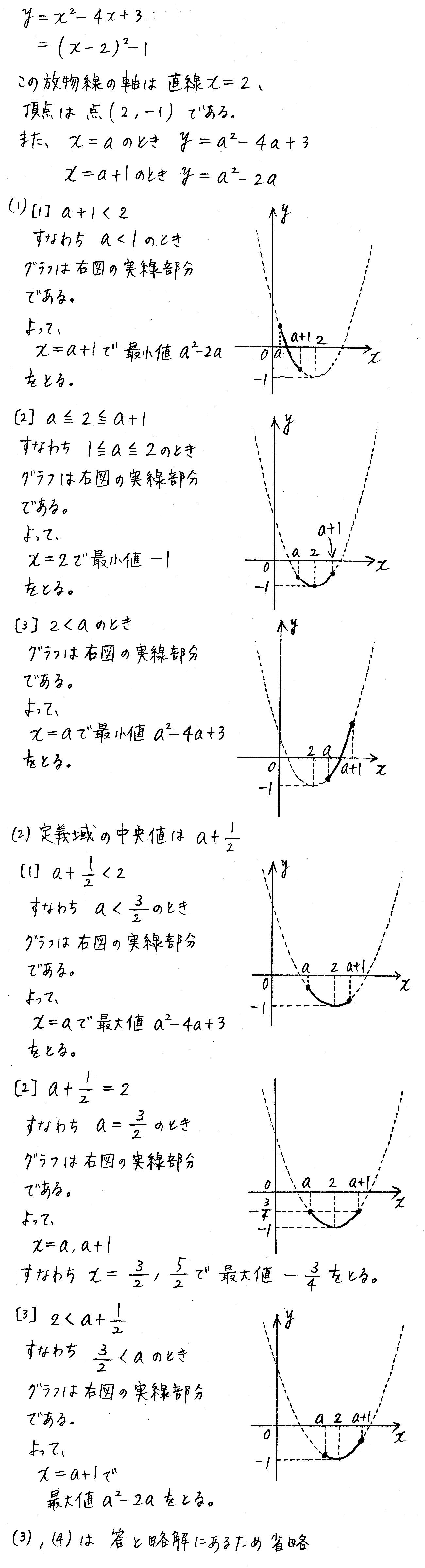 改訂版4プロセス数学Ⅰ-154解答