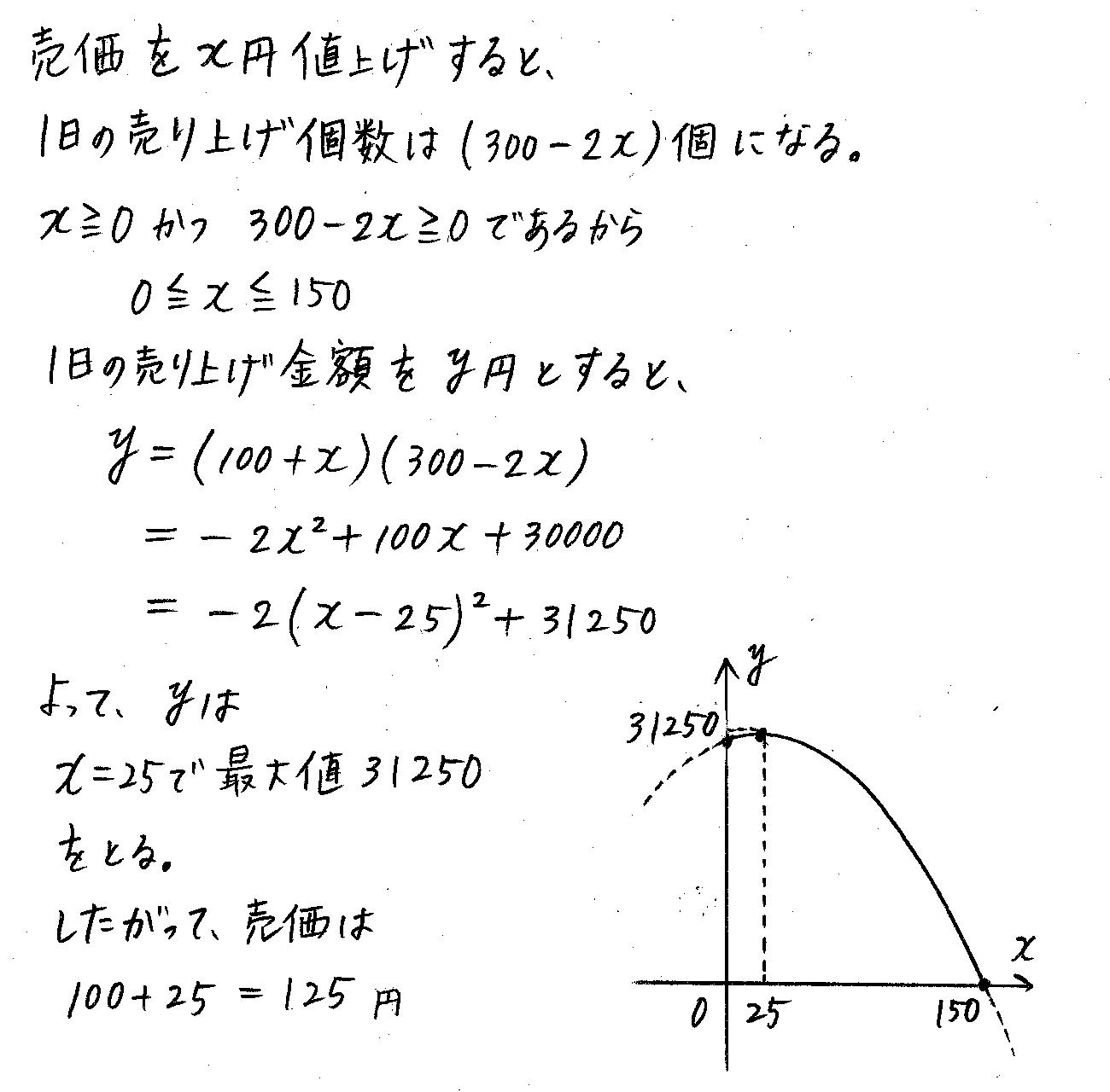 改訂版4プロセス数学Ⅰ-155解答