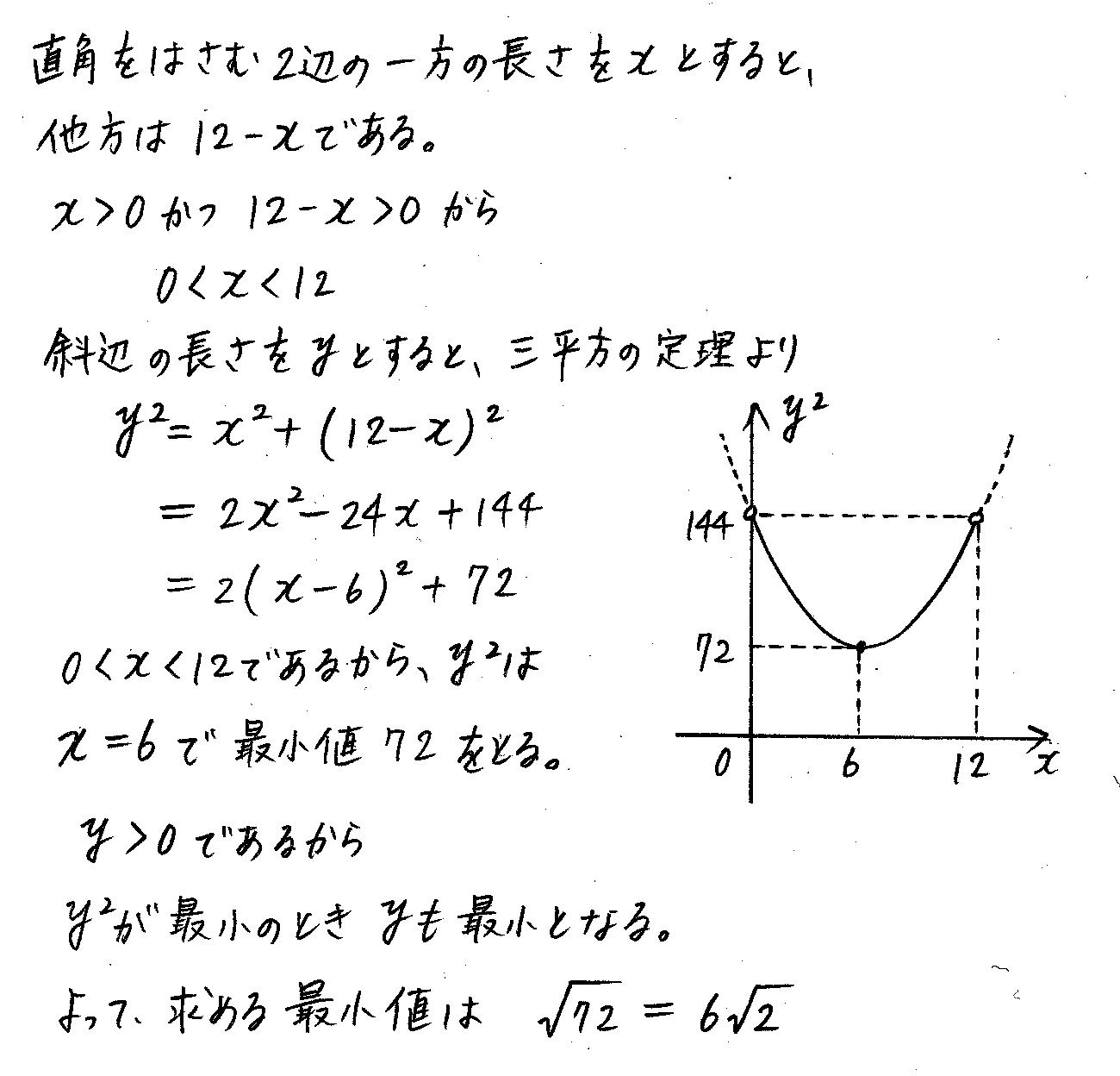 改訂版4プロセス数学Ⅰ-156解答