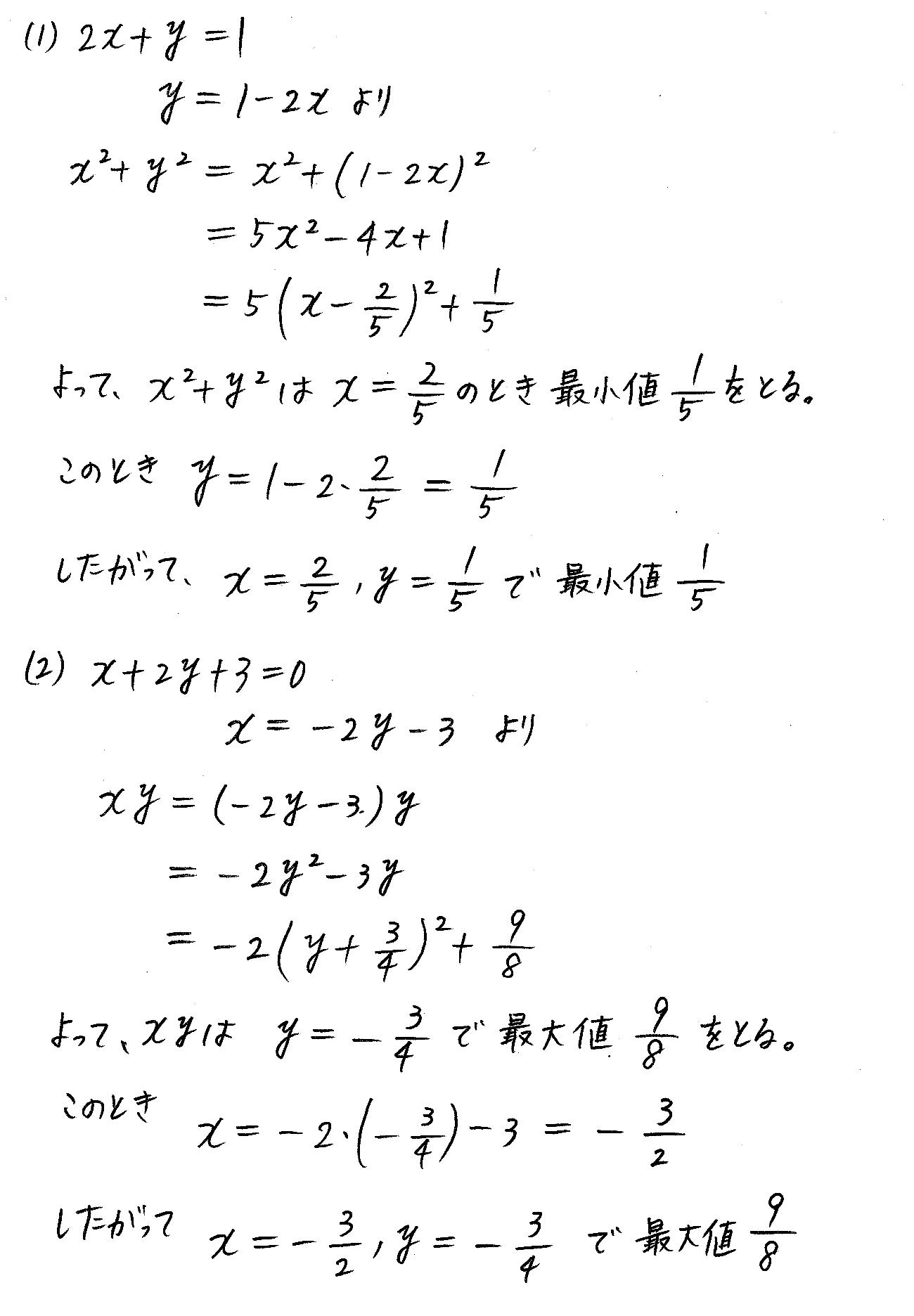 改訂版4プロセス数学Ⅰ-157解答