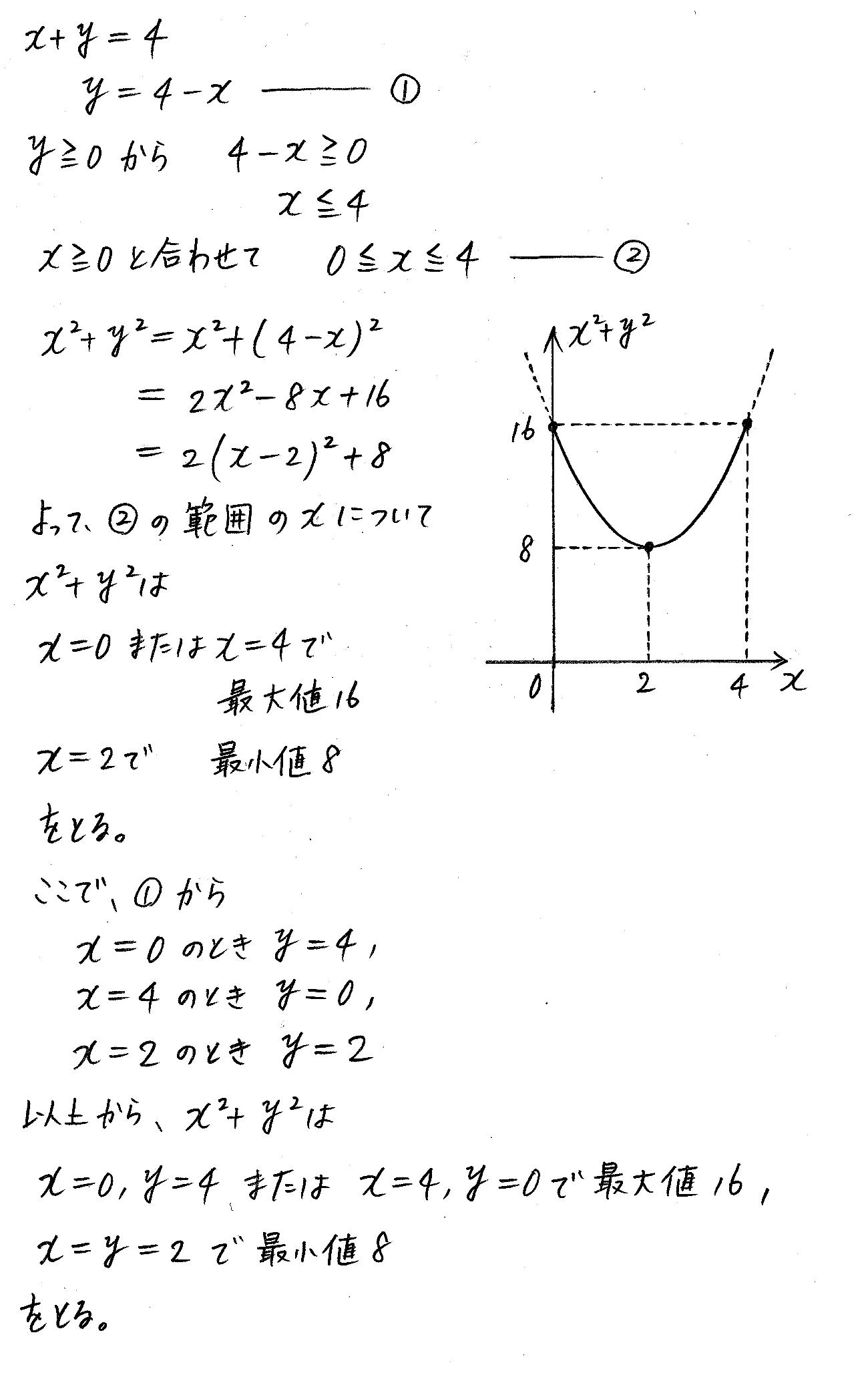 改訂版4プロセス数学Ⅰ-158解答