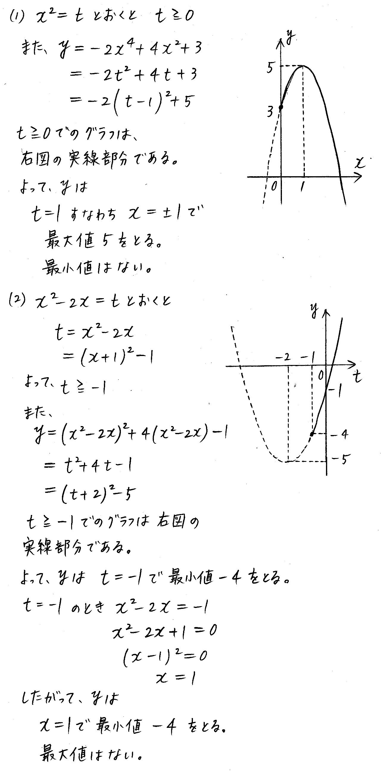 改訂版4プロセス数学Ⅰ-159解答