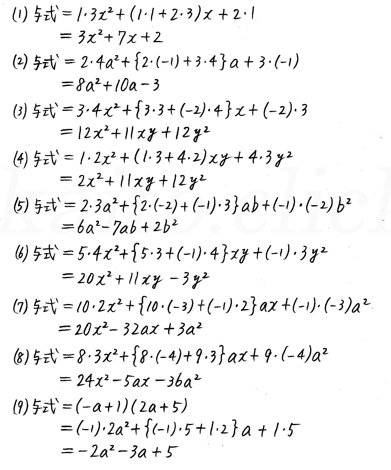改訂版4プロセス数学Ⅰ-16解答