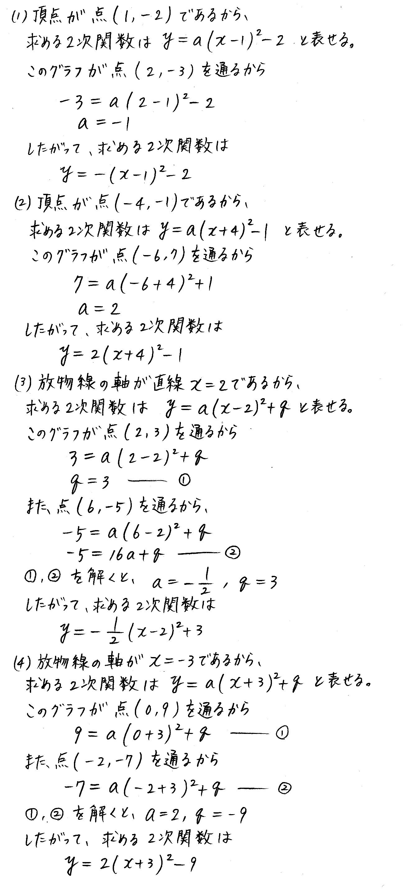 改訂版4プロセス数学Ⅰ-160解答