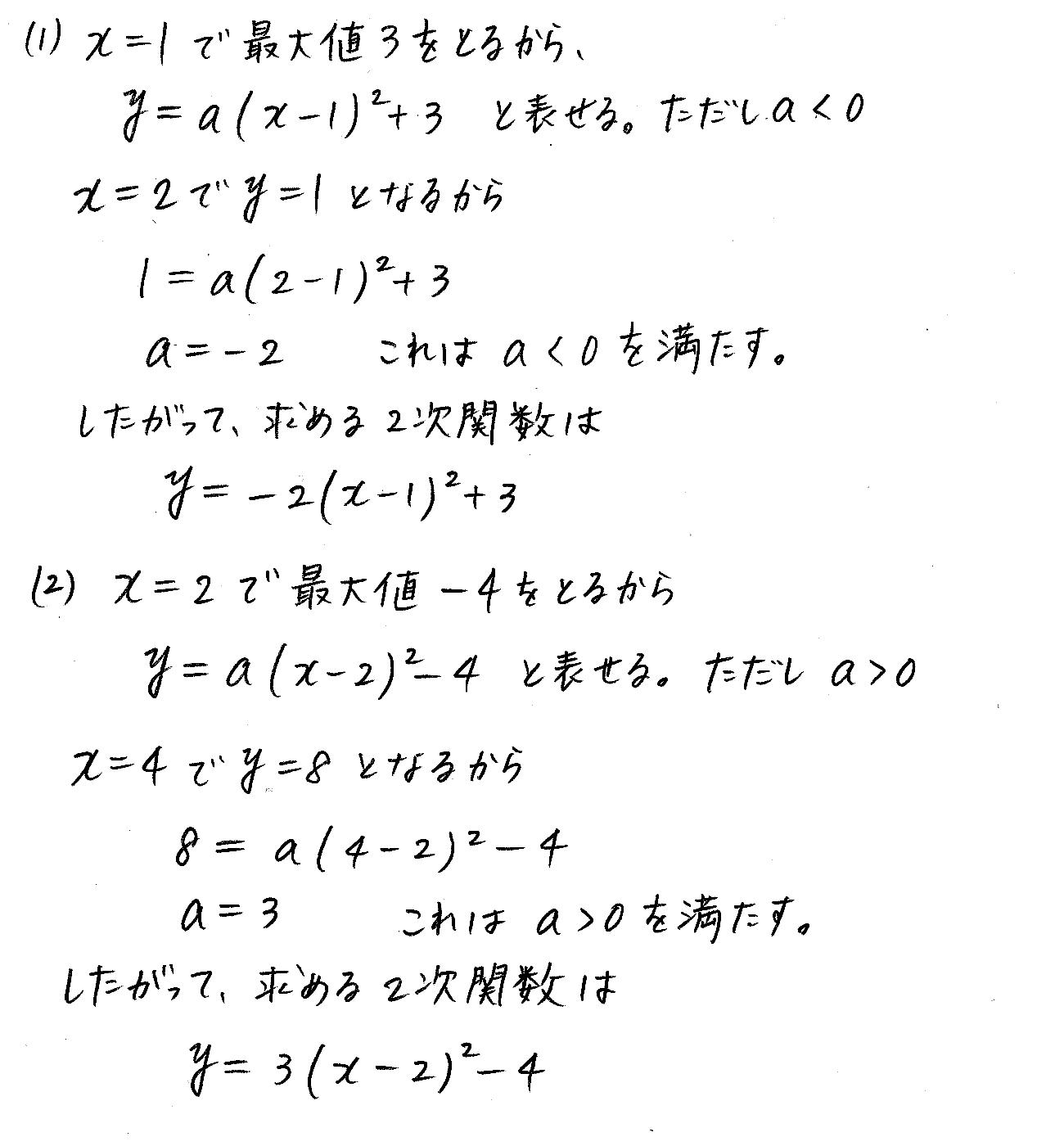 改訂版4プロセス数学Ⅰ-161解答