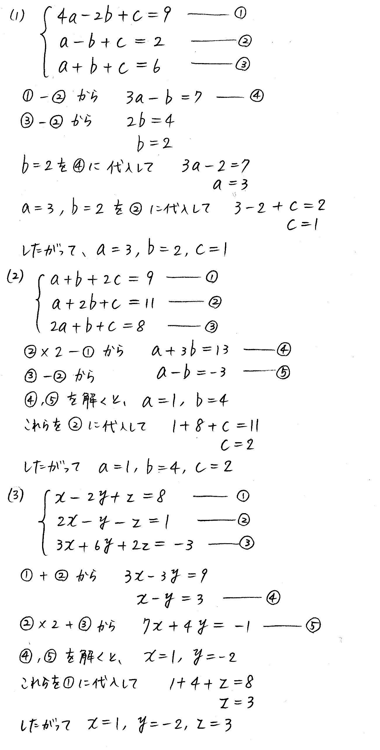 改訂版4プロセス数学Ⅰ-162解答
