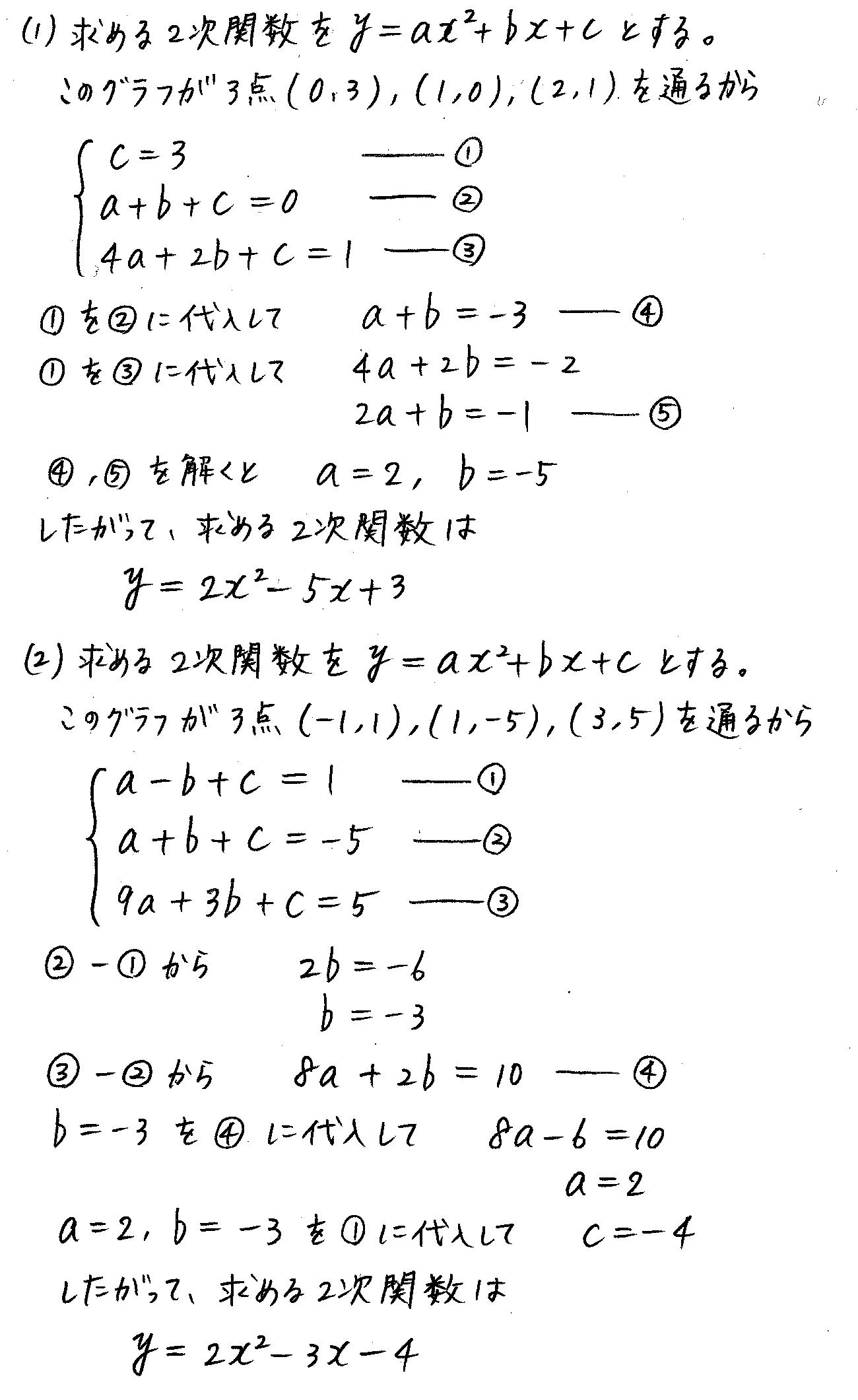 改訂版4プロセス数学Ⅰ-163解答