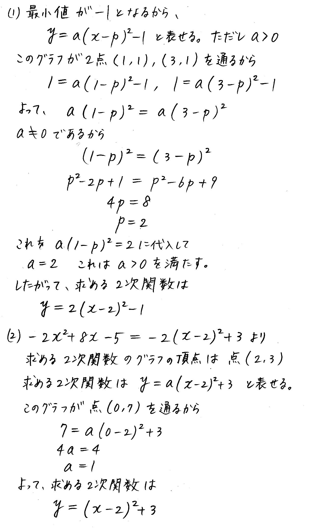 改訂版4プロセス数学Ⅰ-164解答