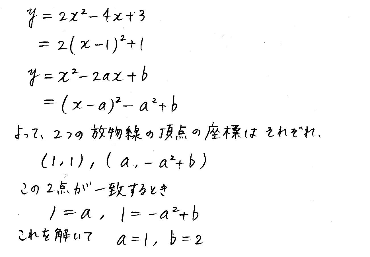 改訂版4プロセス数学Ⅰ-165解答