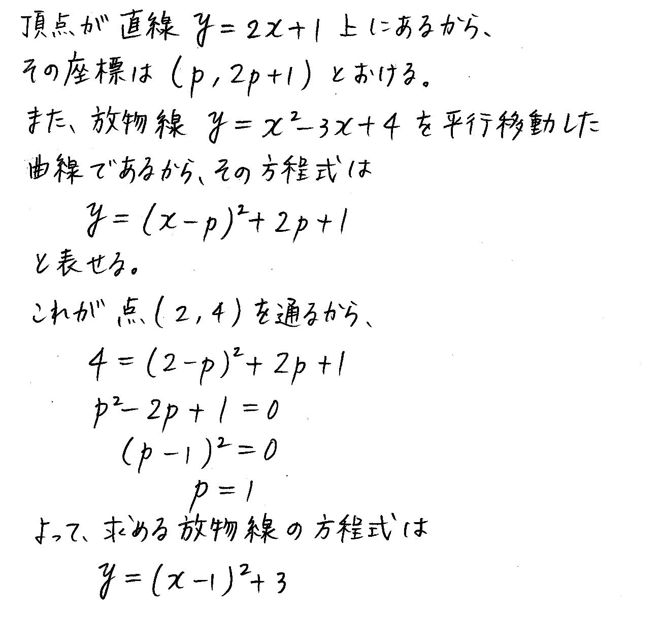 改訂版4プロセス数学Ⅰ-167解答
