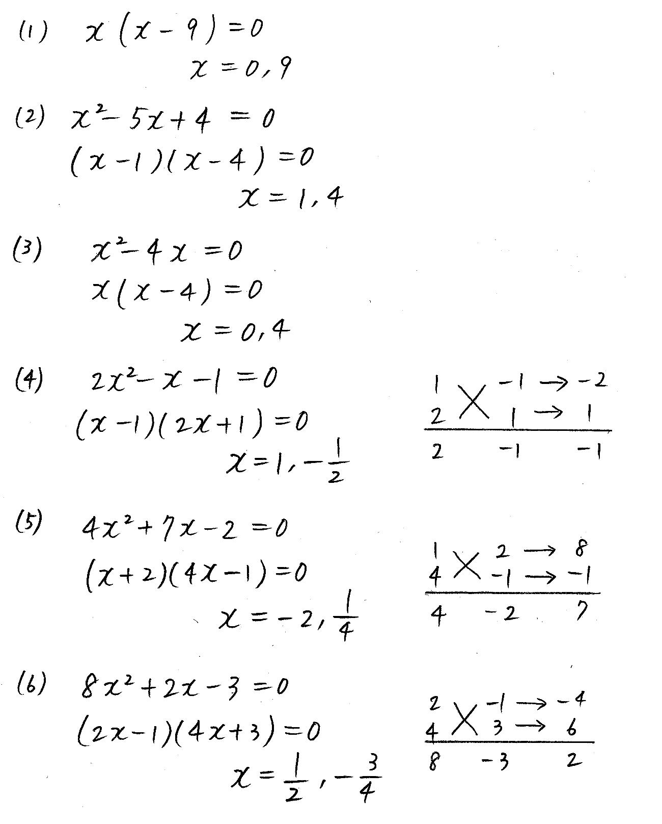 改訂版4プロセス数学Ⅰ-168解答