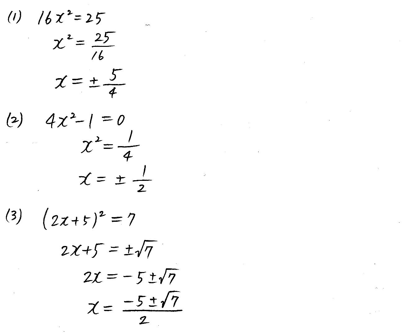 改訂版4プロセス数学Ⅰ-169解答