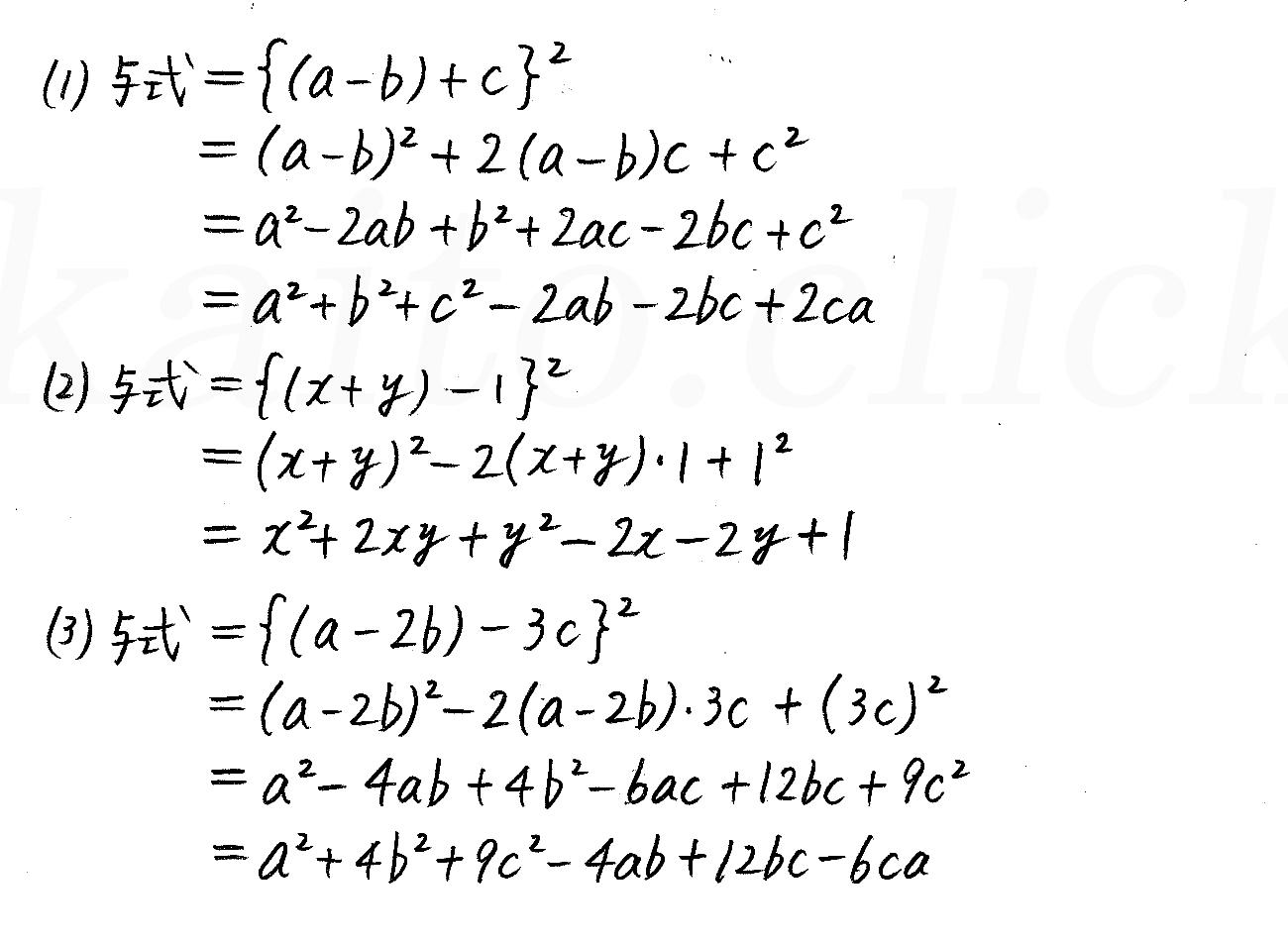 改訂版4プロセス数学Ⅰ-17解答