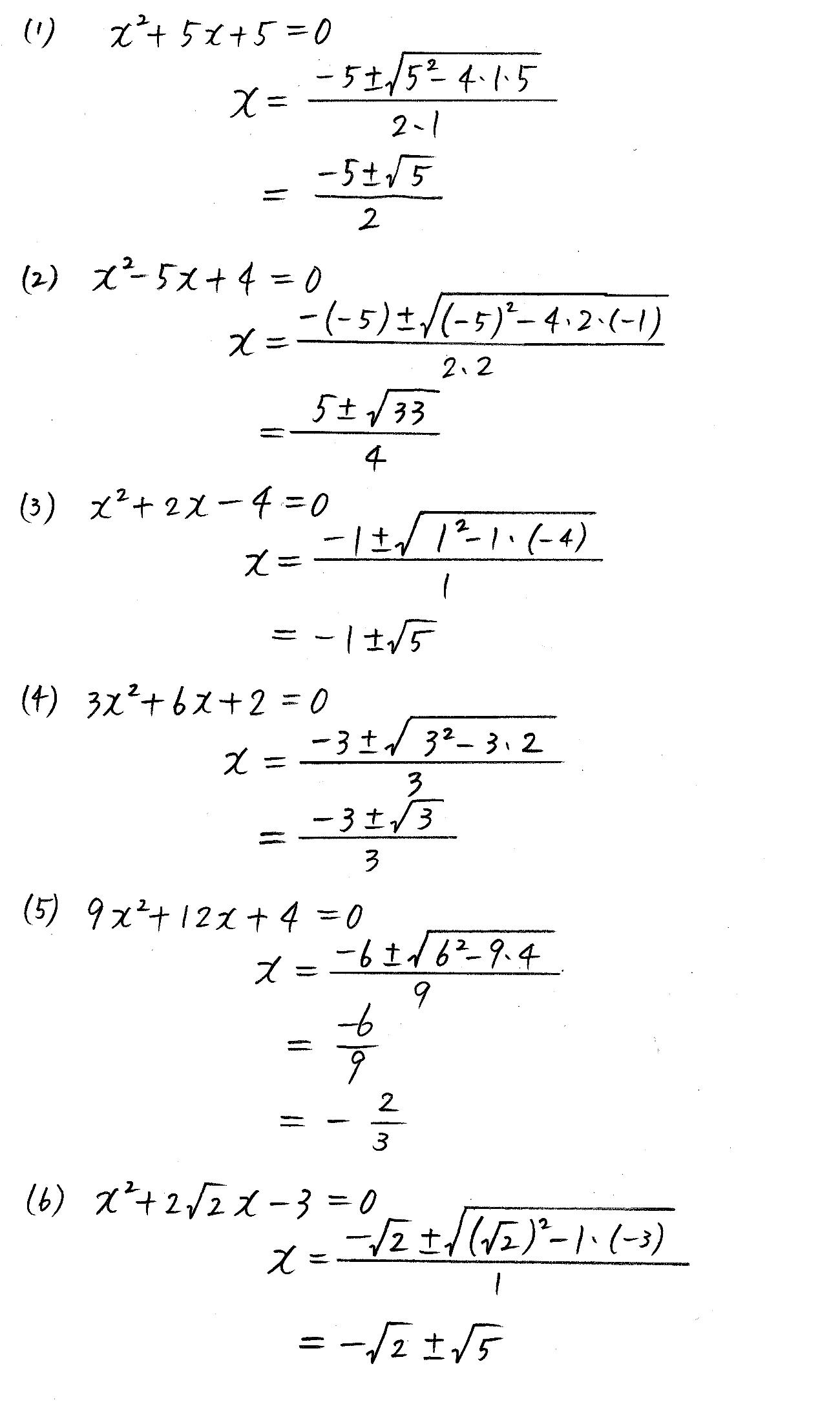 改訂版4プロセス数学Ⅰ-170解答