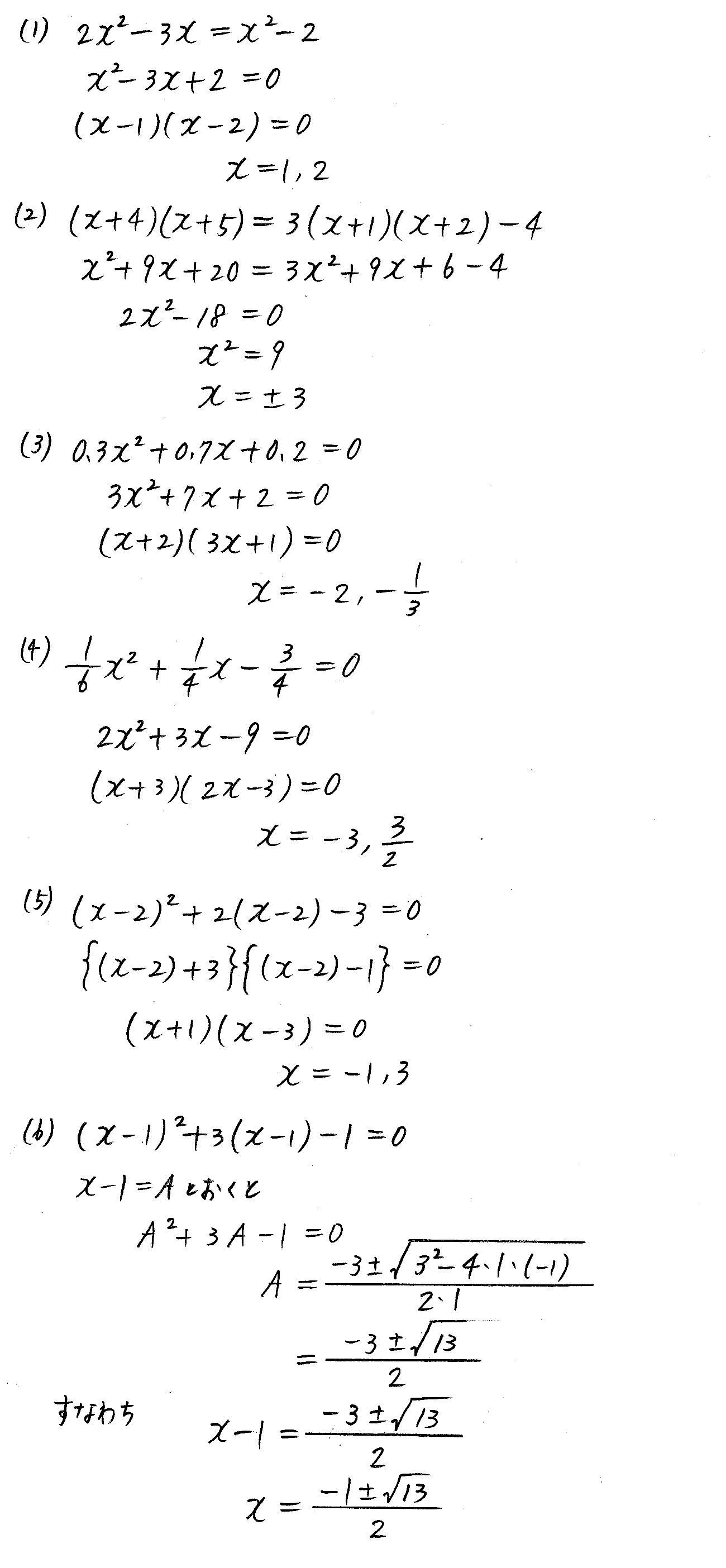 改訂版4プロセス数学Ⅰ-171解答