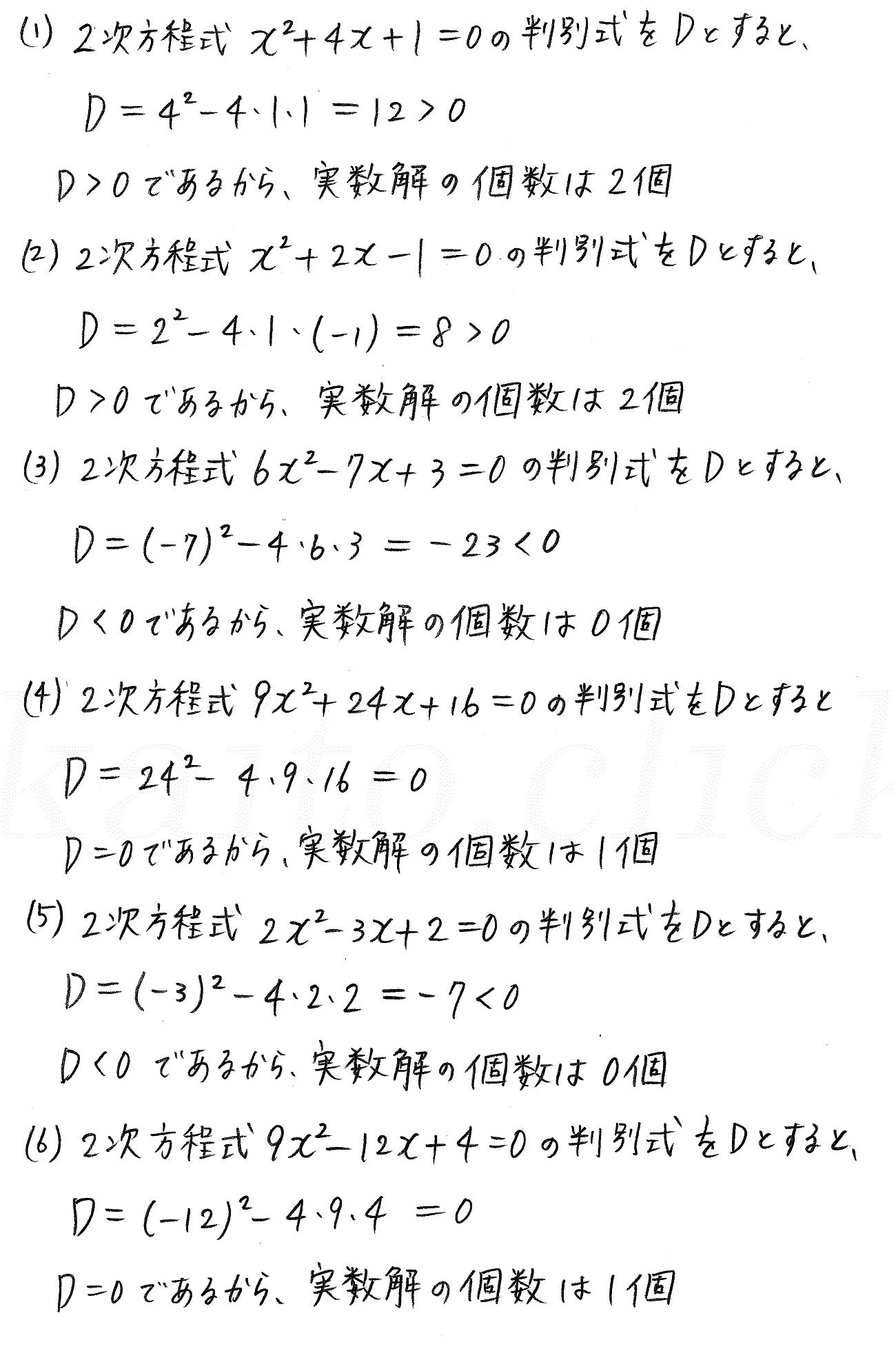 改訂版4プロセス数学Ⅰ-172解答