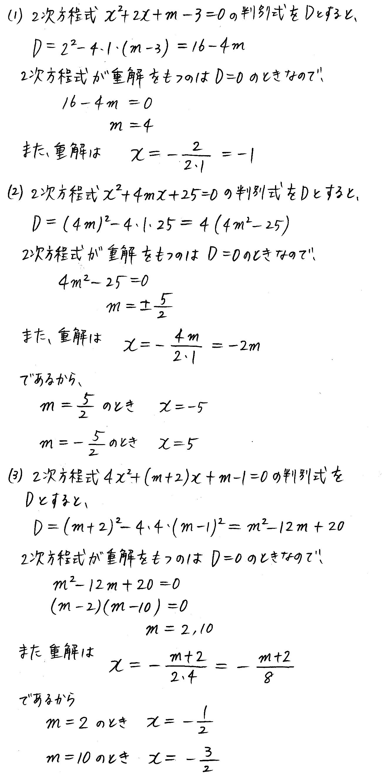 改訂版4プロセス数学Ⅰ-174解答