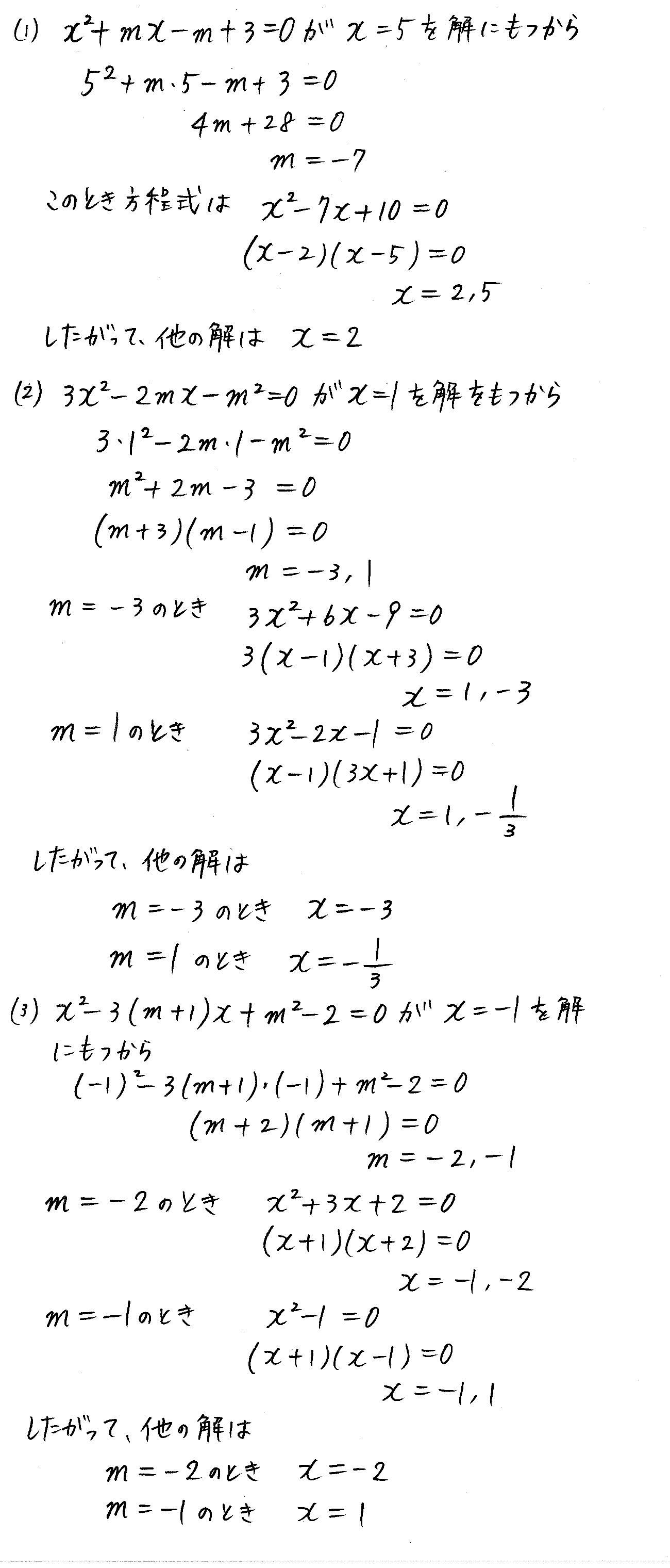 改訂版4プロセス数学Ⅰ-175解答