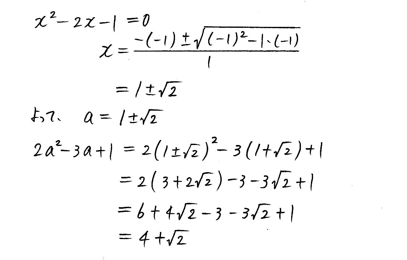 改訂版4プロセス数学Ⅰ-177解答