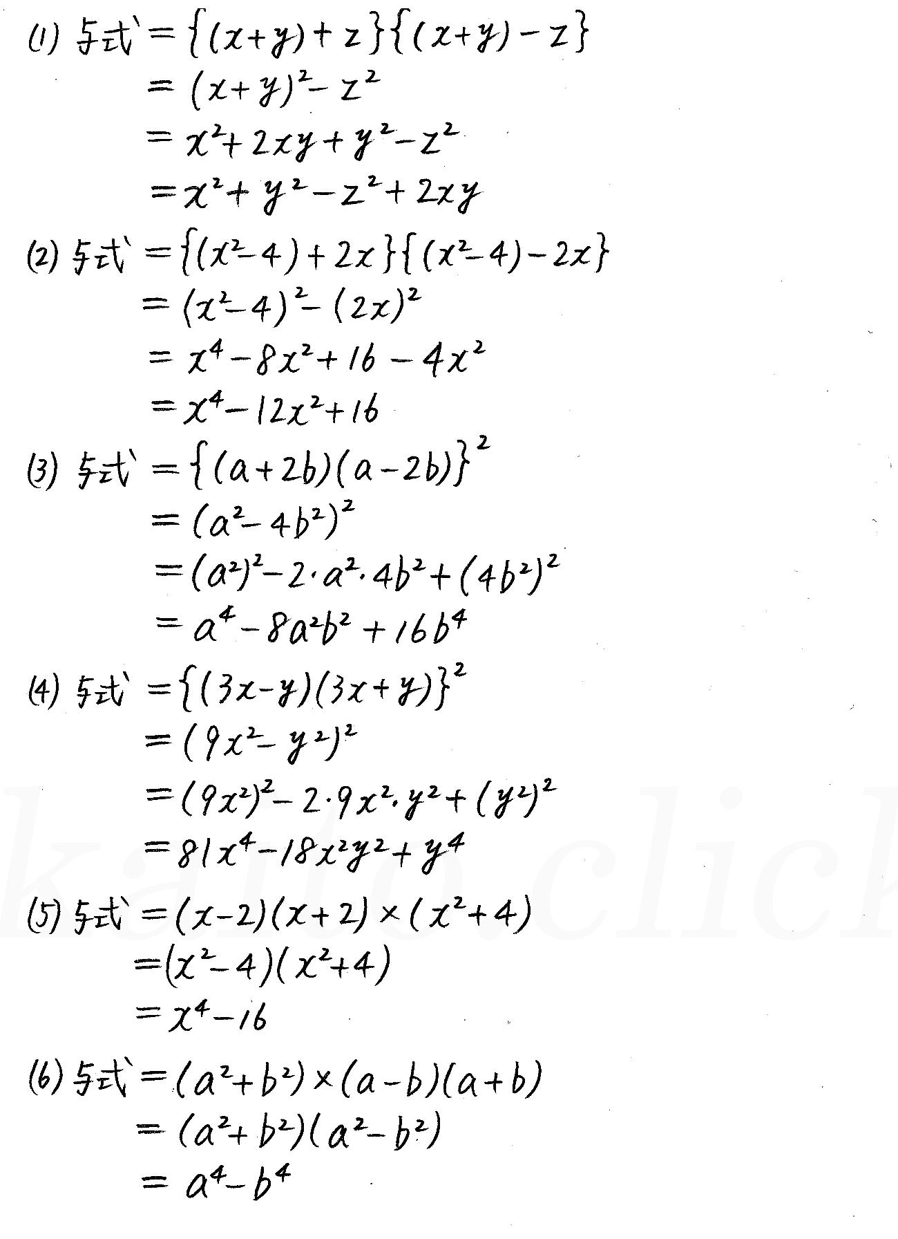 改訂版4プロセス数学Ⅰ-18解答