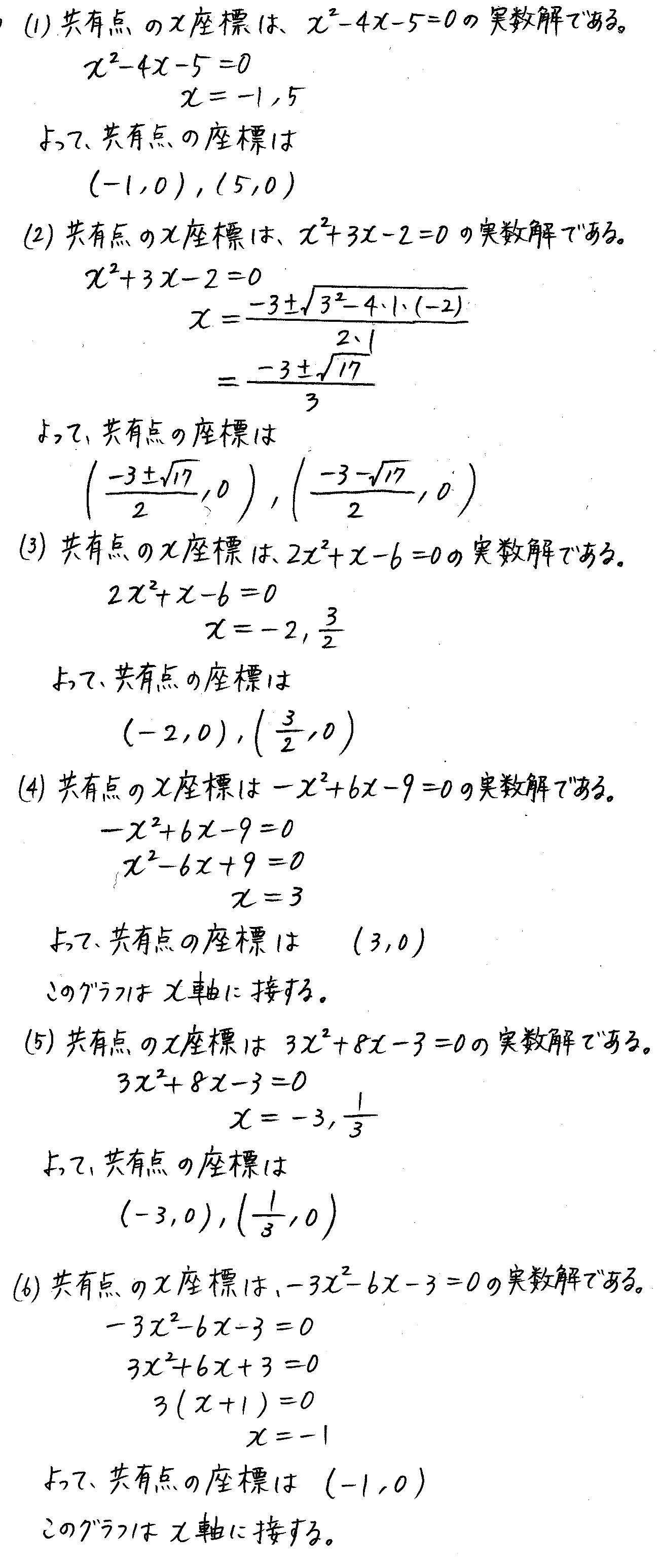 改訂版4プロセス数学Ⅰ-180解答