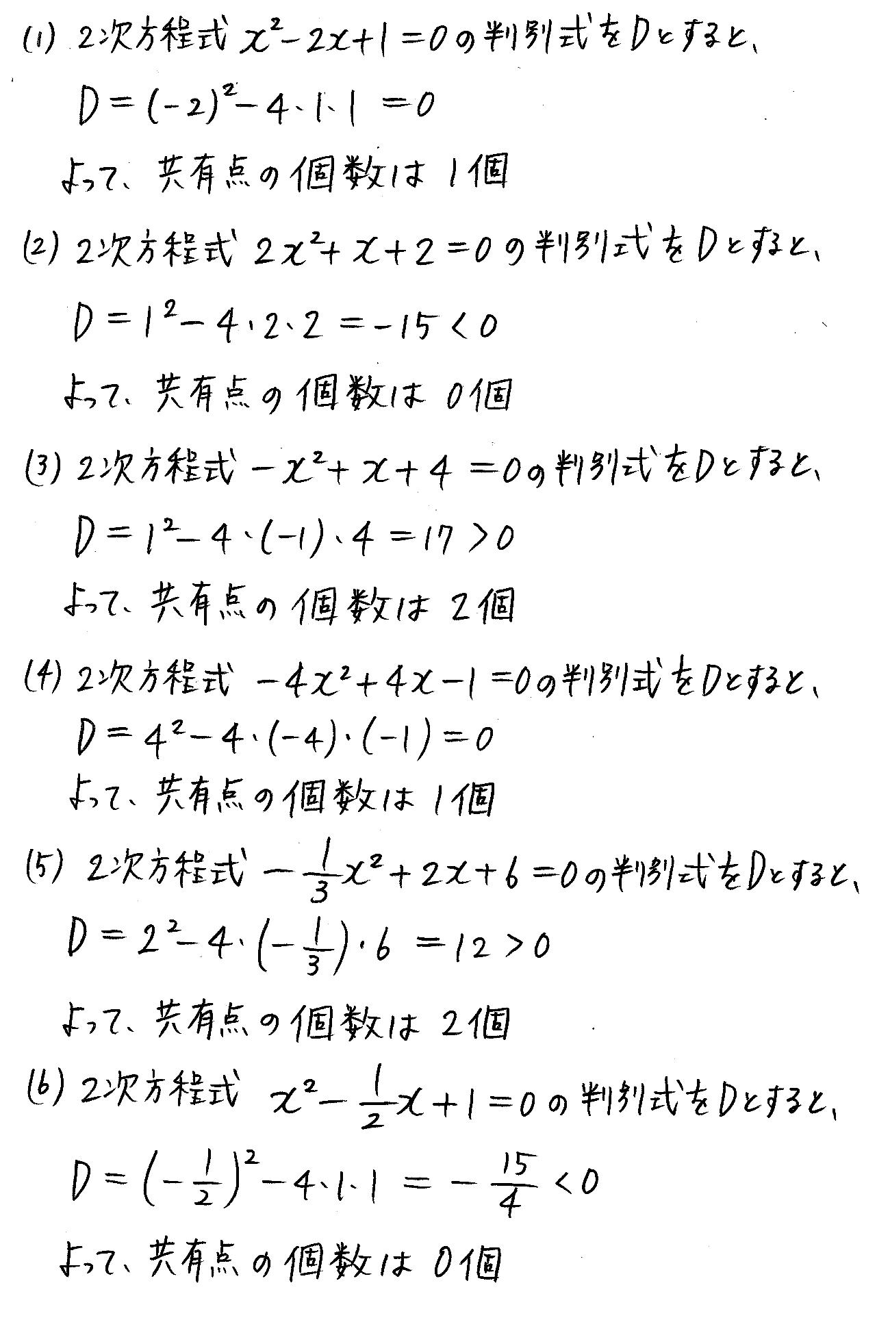 改訂版4プロセス数学Ⅰ-181解答