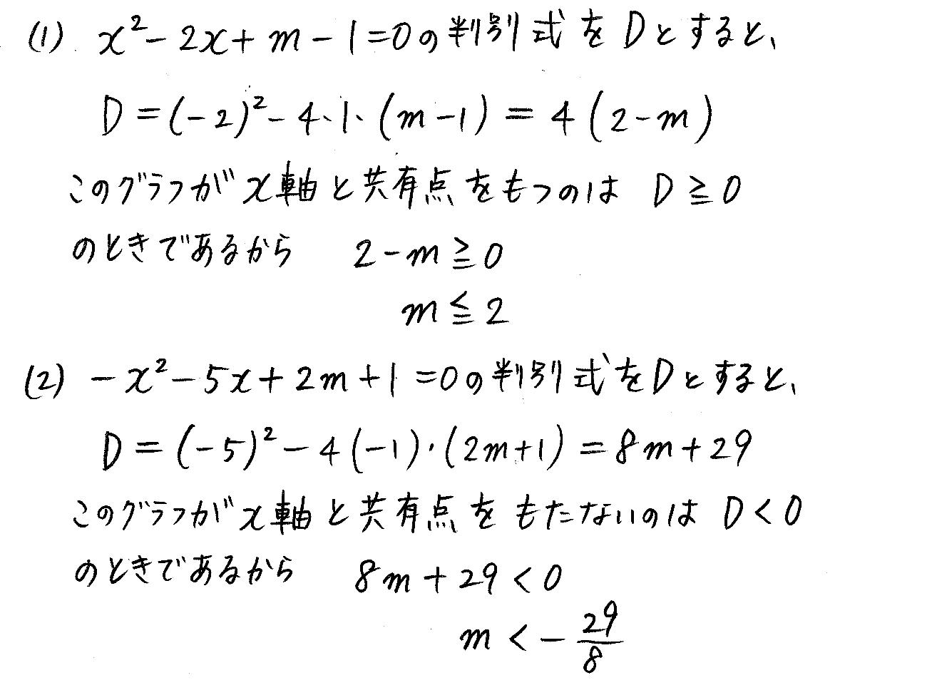 改訂版4プロセス数学Ⅰ-182解答