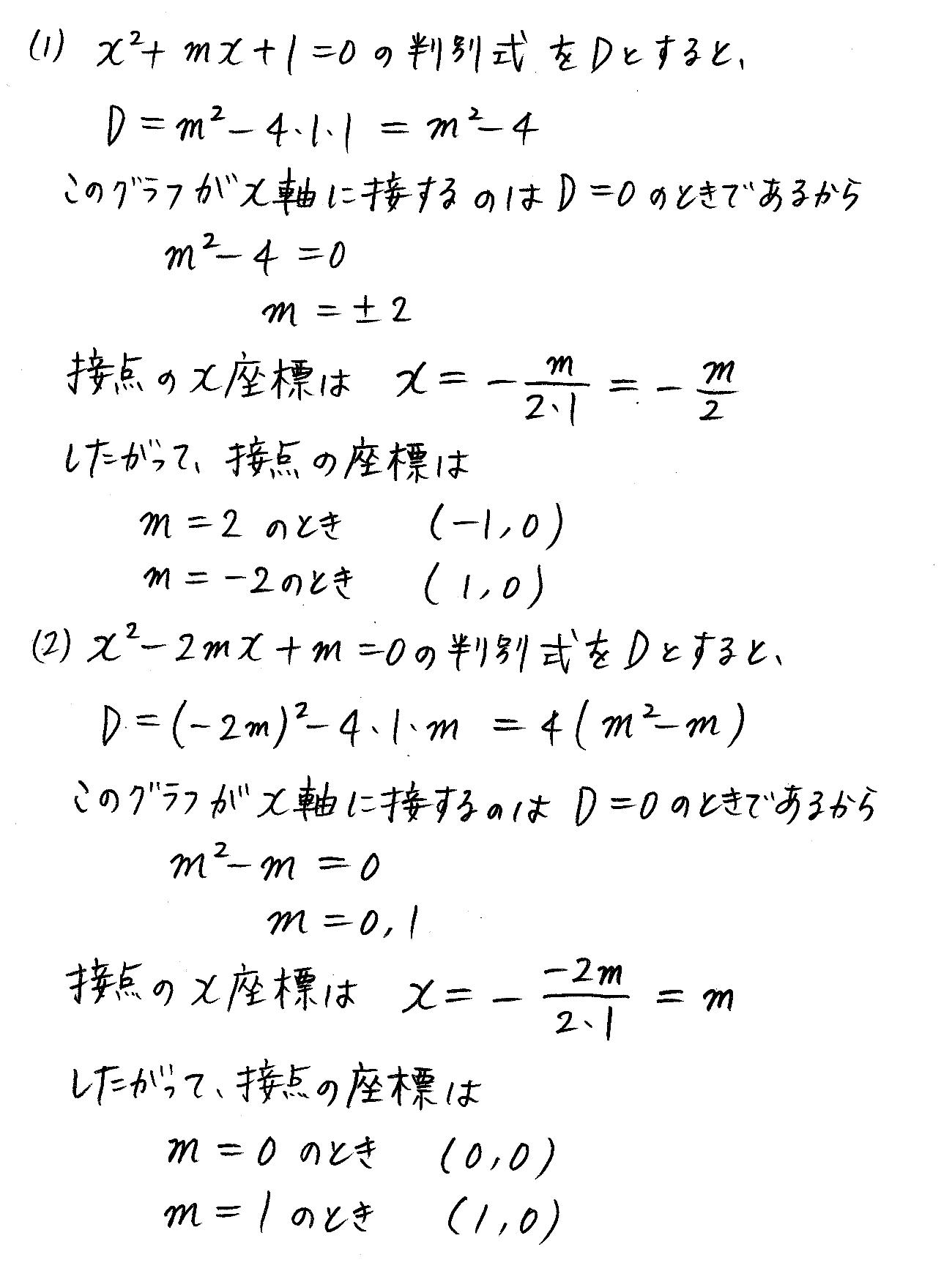 改訂版4プロセス数学Ⅰ-183解答