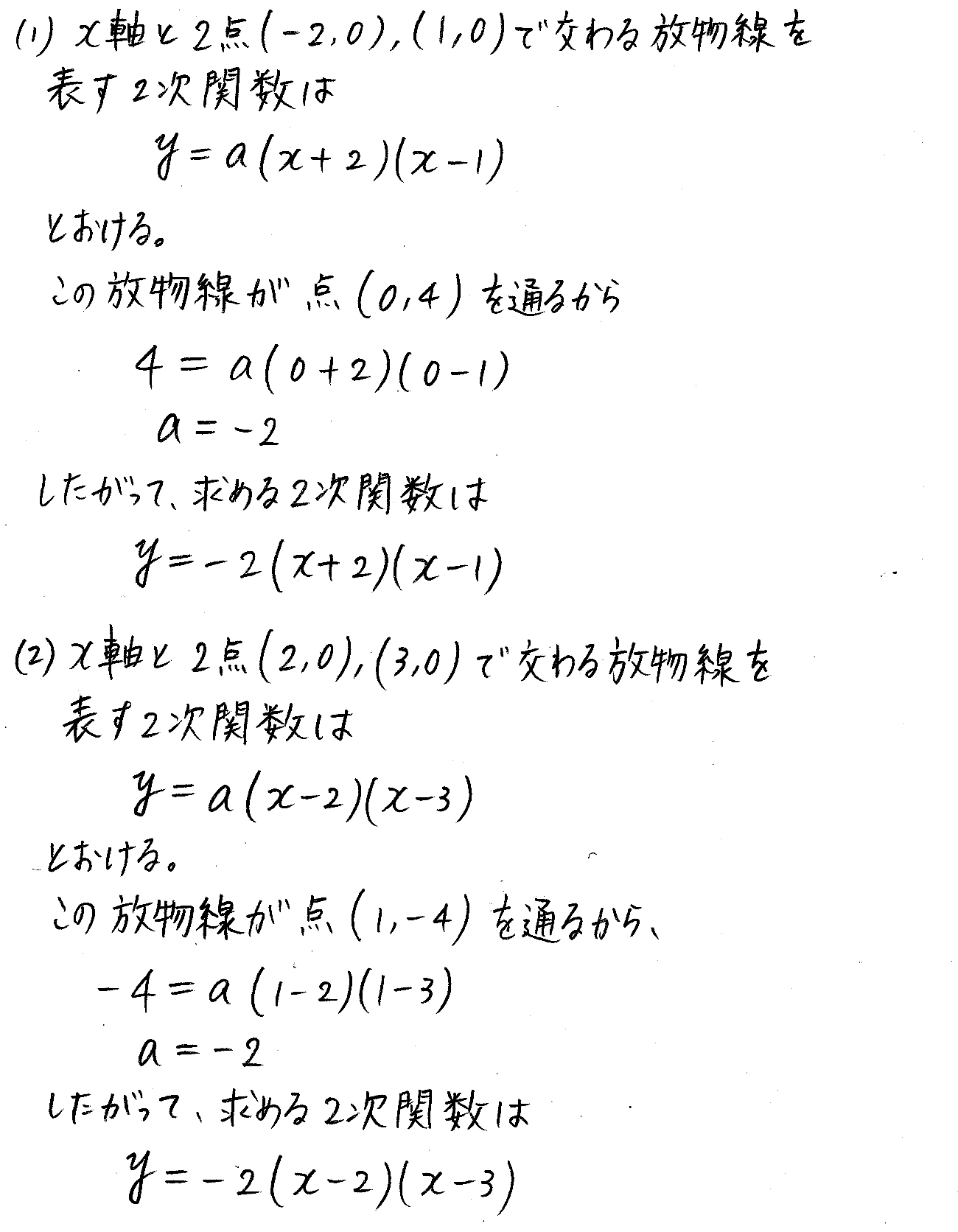 改訂版4プロセス数学Ⅰ-184解答