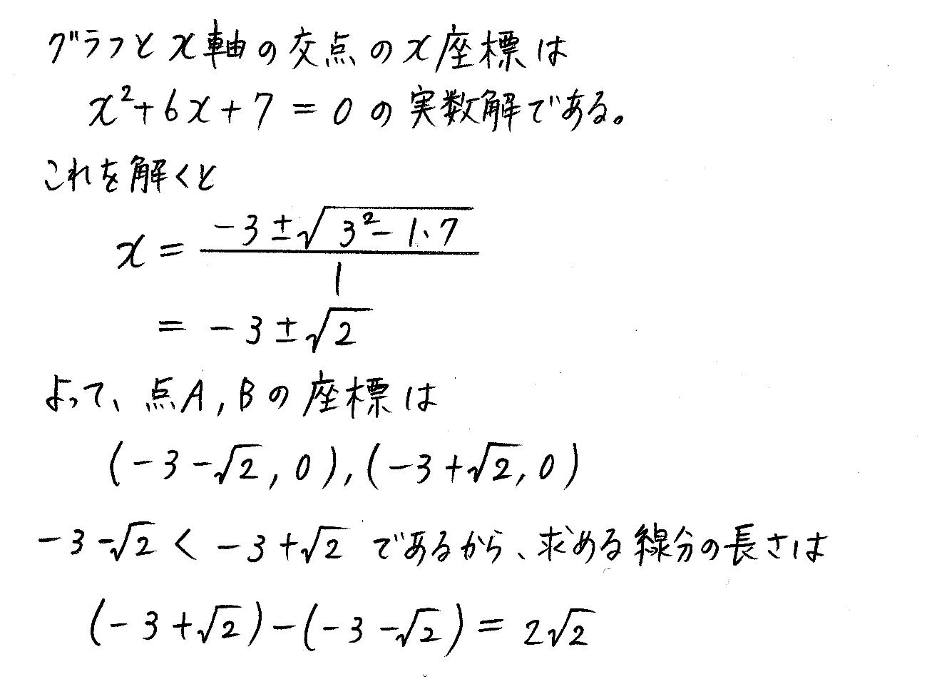 改訂版4プロセス数学Ⅰ-185解答