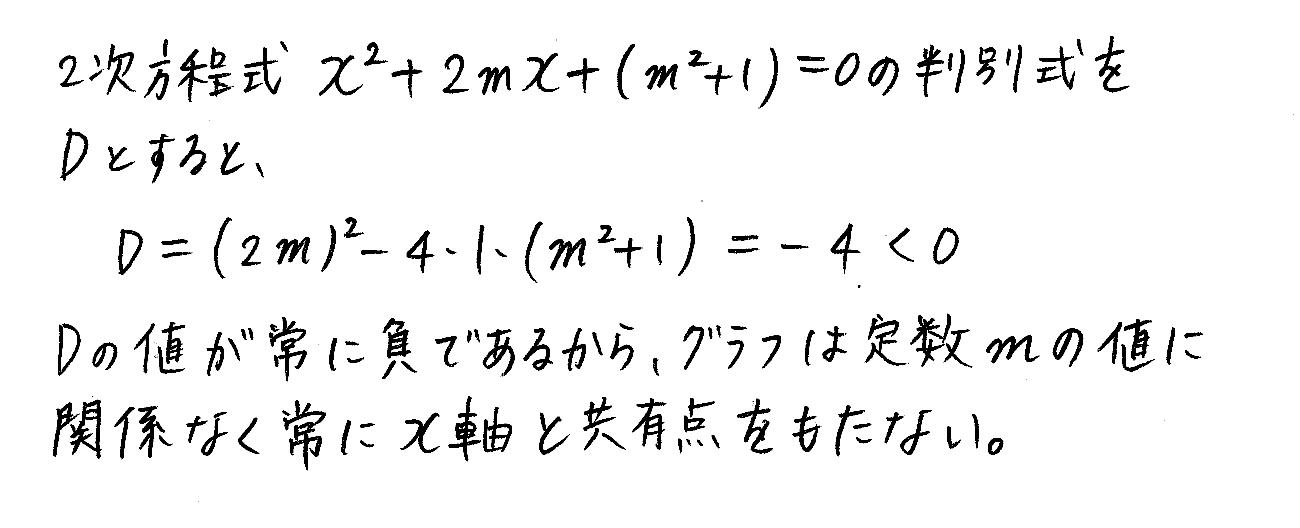 改訂版4プロセス数学Ⅰ-187解答