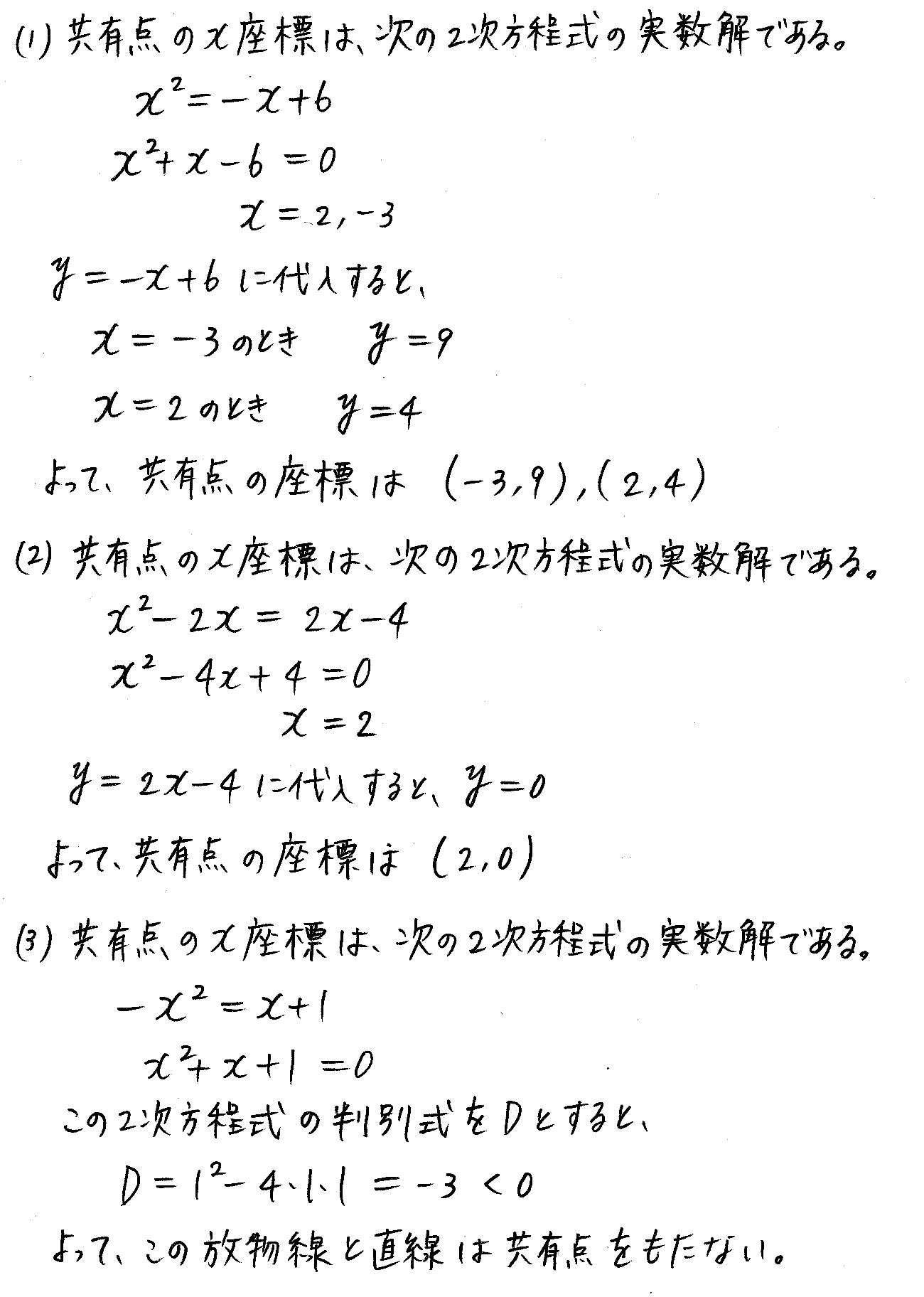 改訂版4プロセス数学Ⅰ-189解答