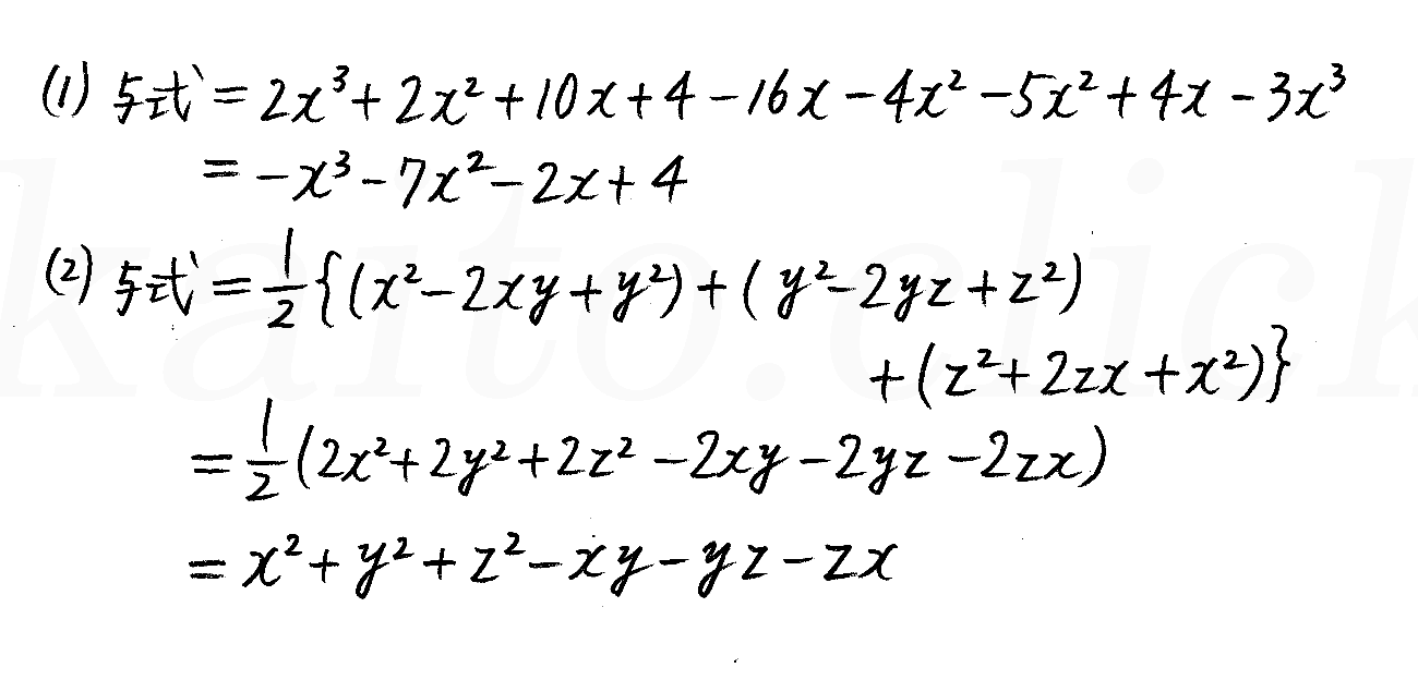 改訂版4プロセス数学Ⅰ-19解答