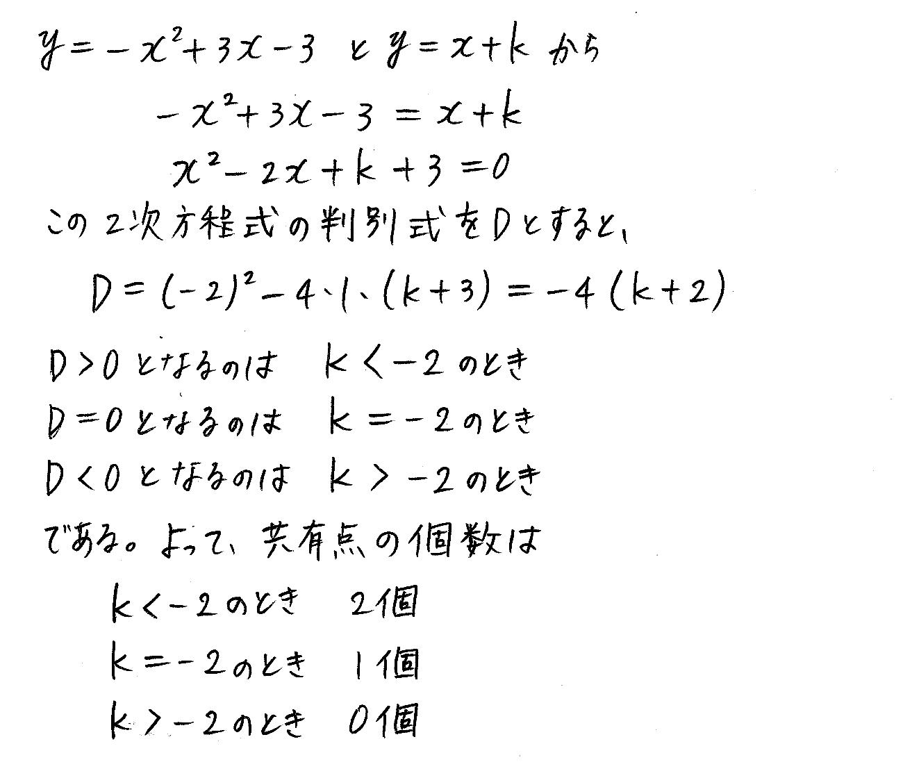改訂版4プロセス数学Ⅰ-190解答