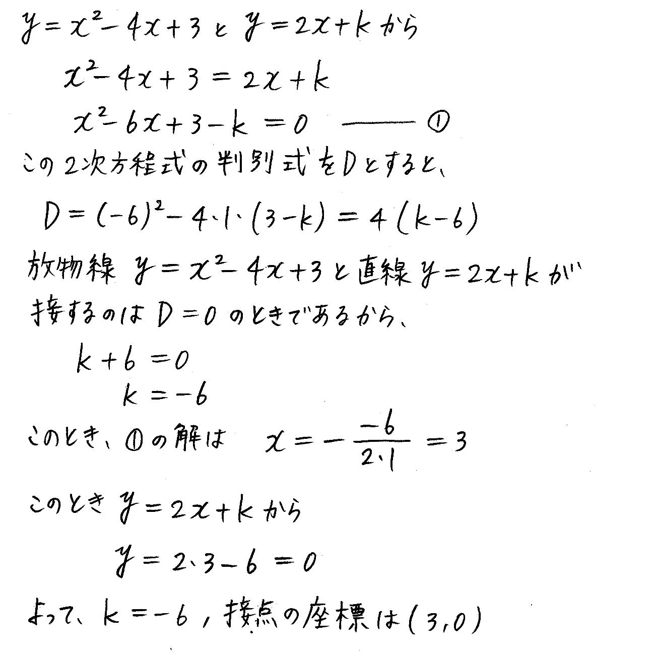 改訂版4プロセス数学Ⅰ-191解答