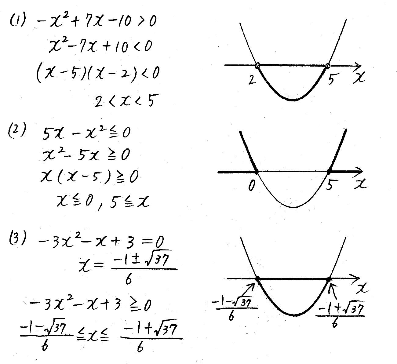 改訂版4プロセス数学Ⅰ-195解答