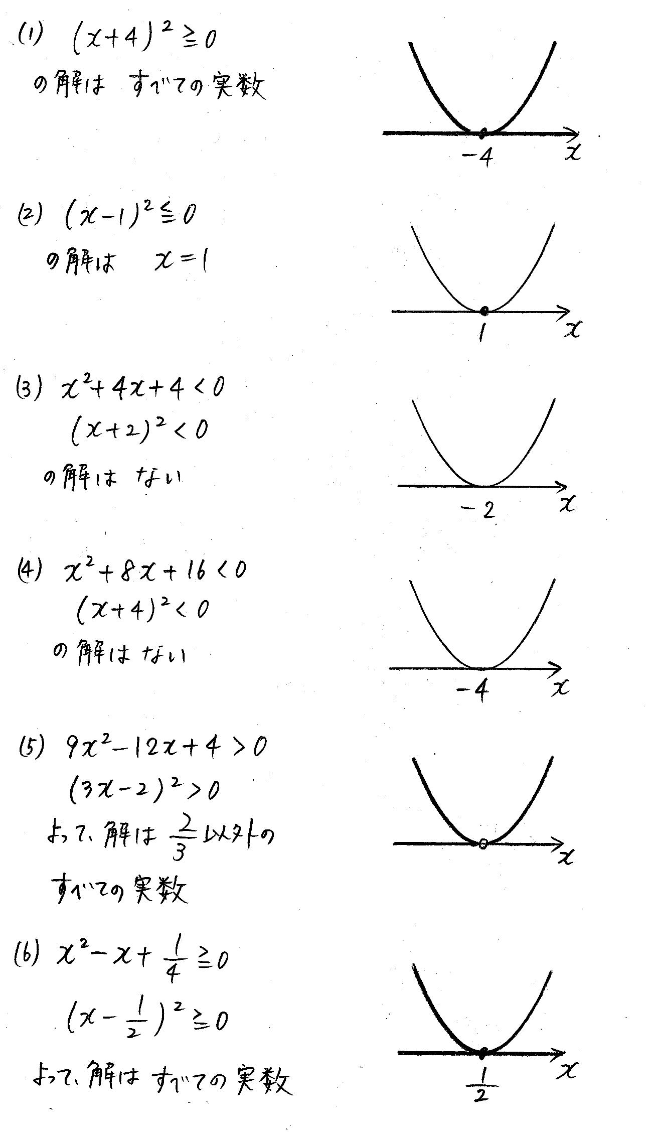 改訂版4プロセス数学Ⅰ-196解答