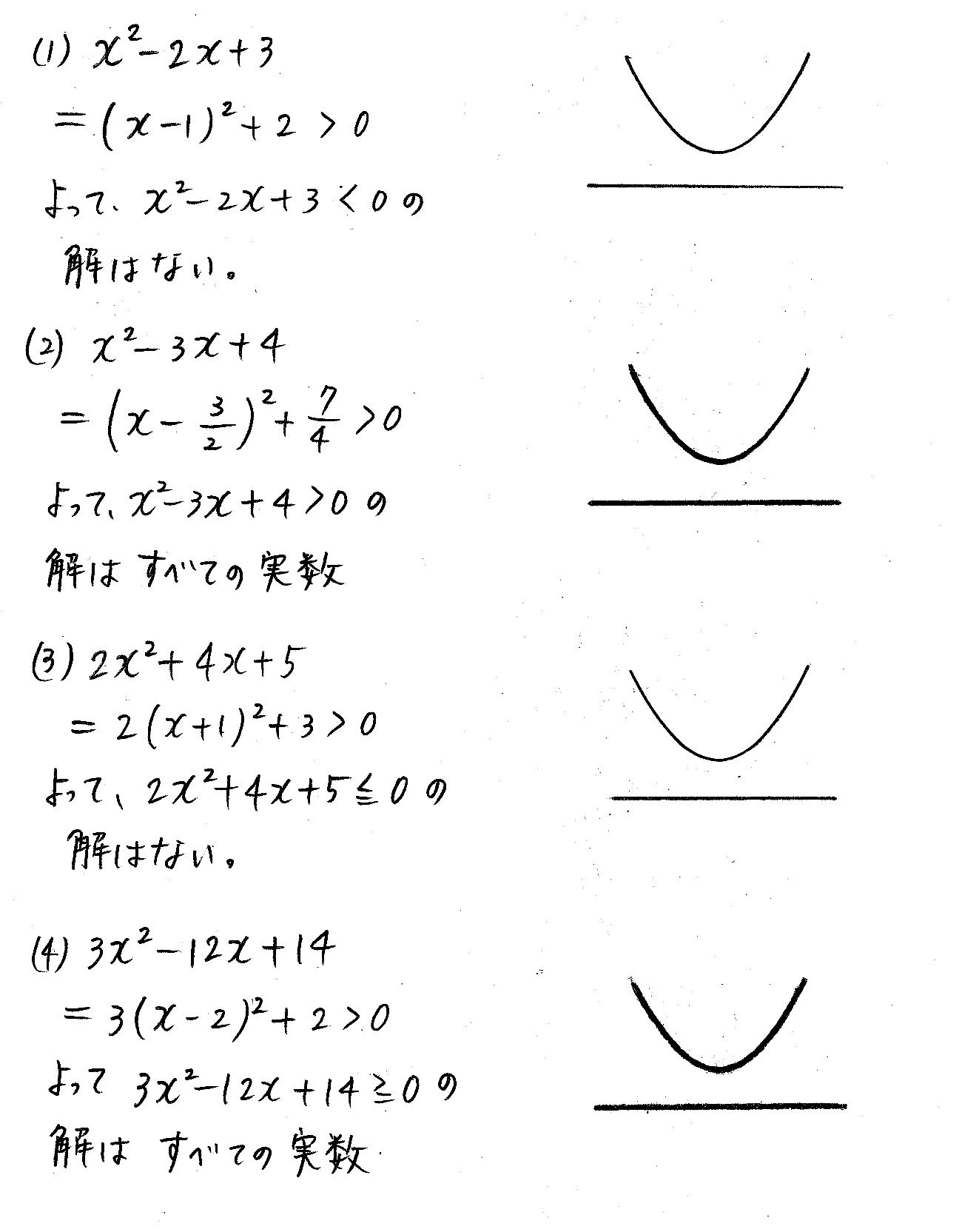 改訂版4プロセス数学Ⅰ-197解答