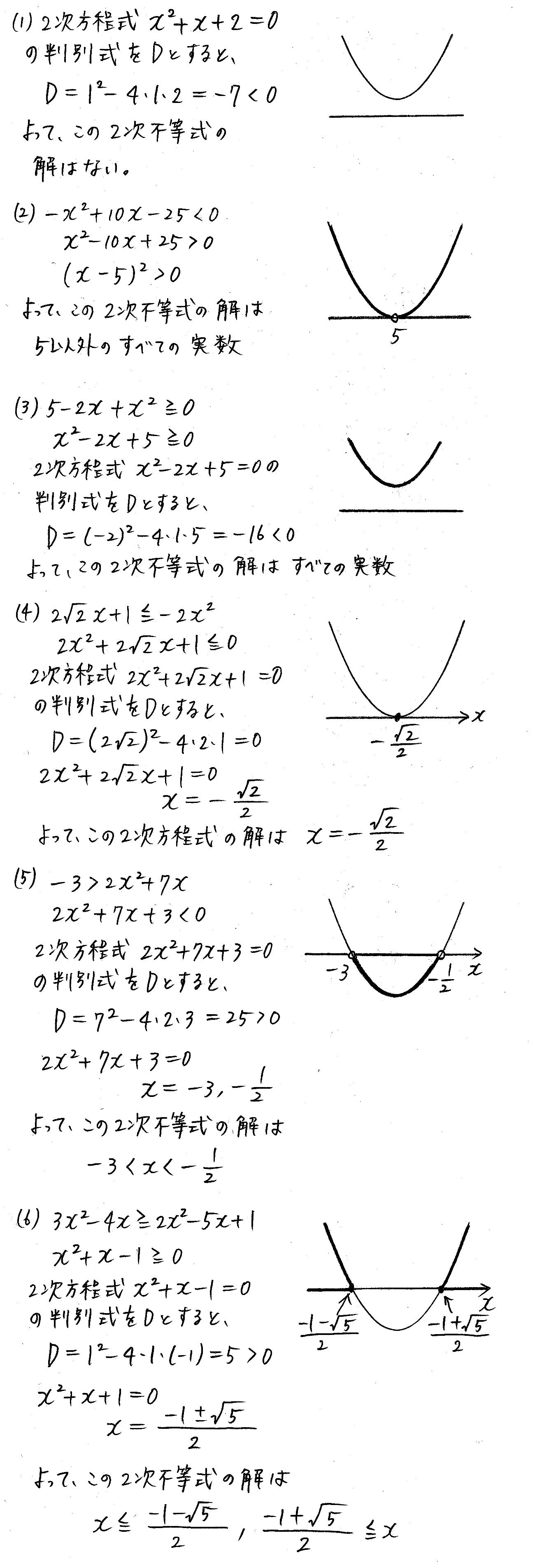改訂版4プロセス数学Ⅰ-198解答