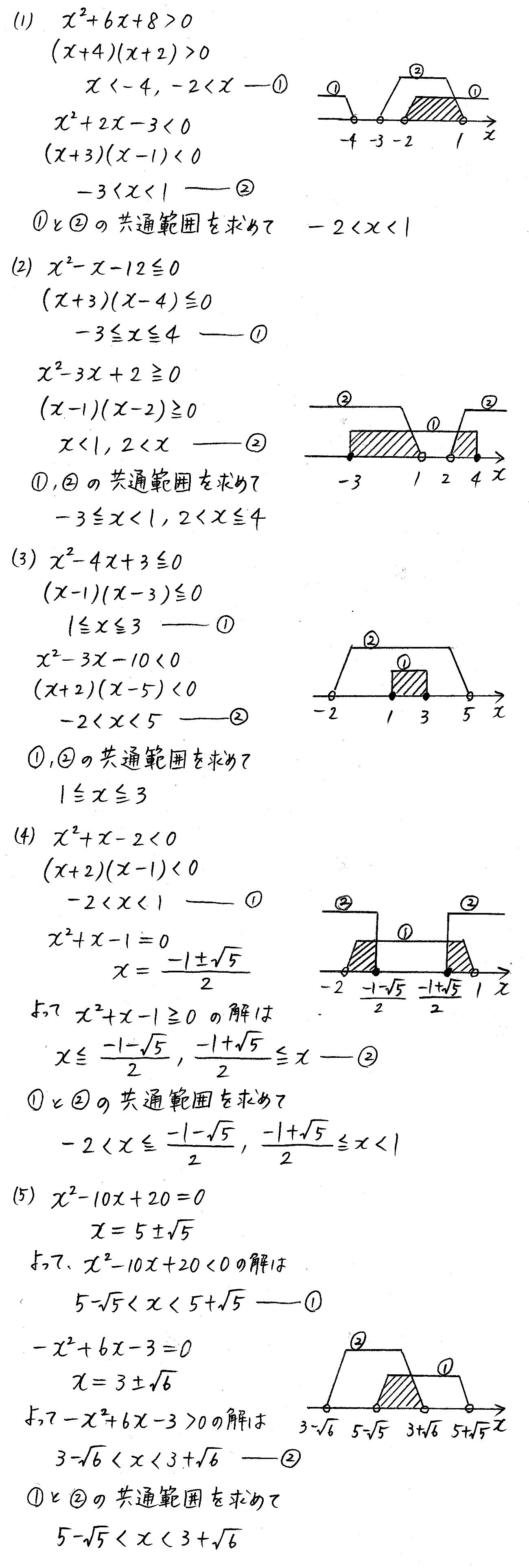 改訂版4プロセス数学Ⅰ-199解答
