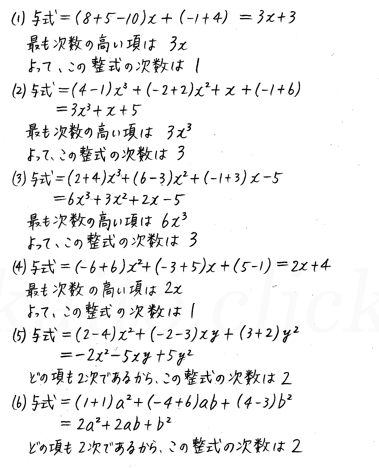 改訂版4プロセス数学Ⅰ-2解答
