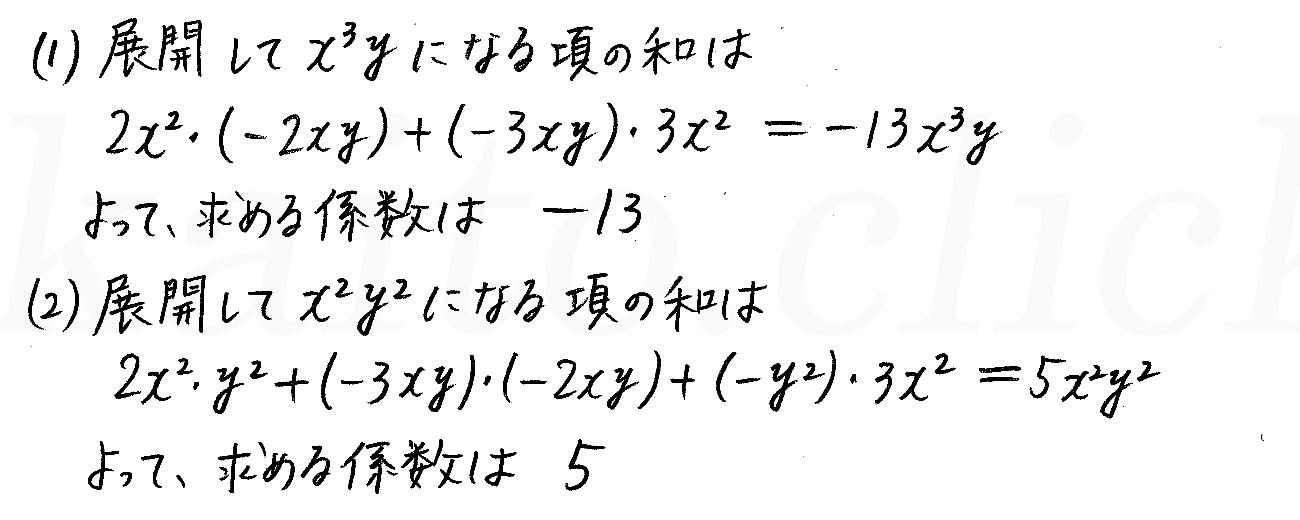 改訂版4プロセス数学Ⅰ-20解答
