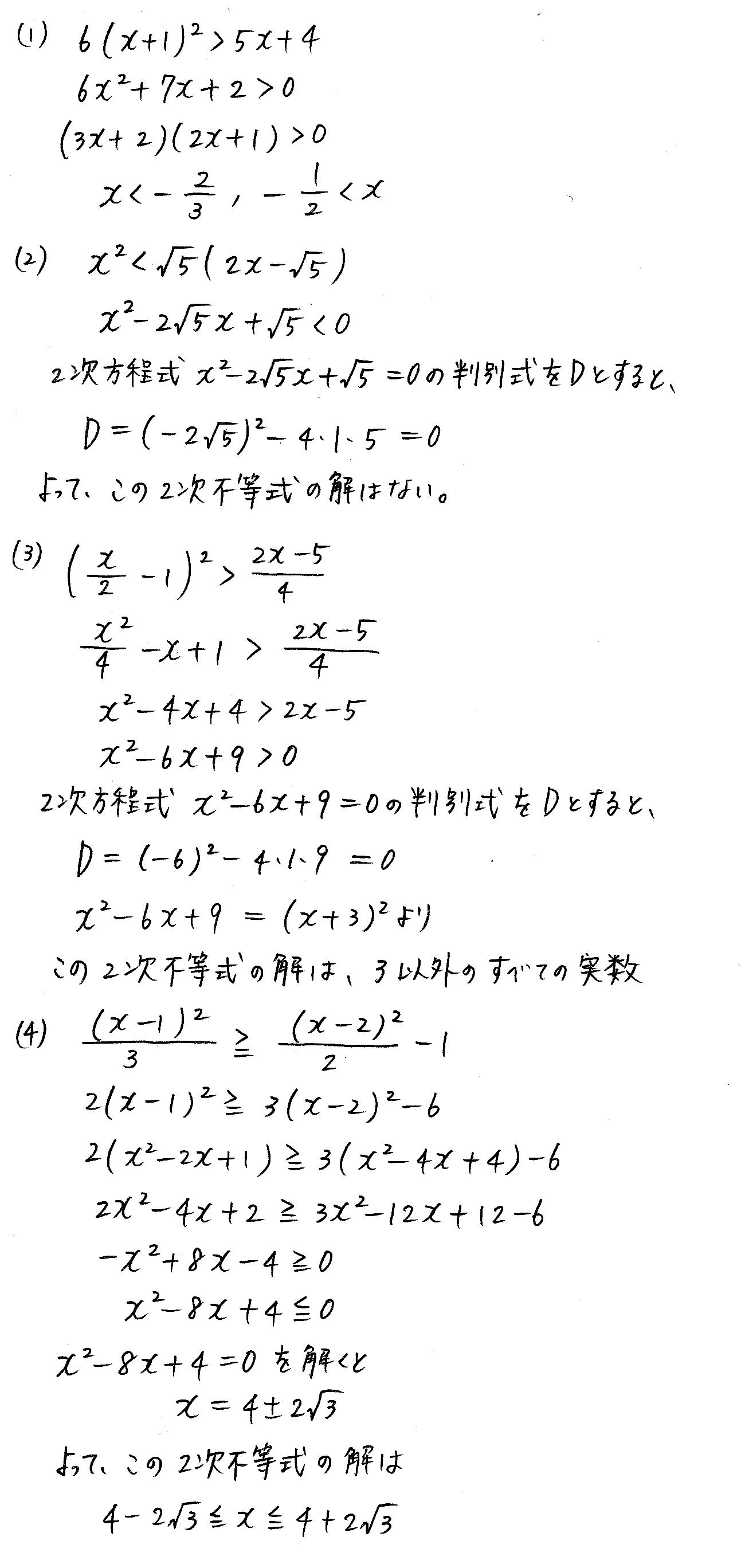 改訂版4プロセス数学Ⅰ-201解答