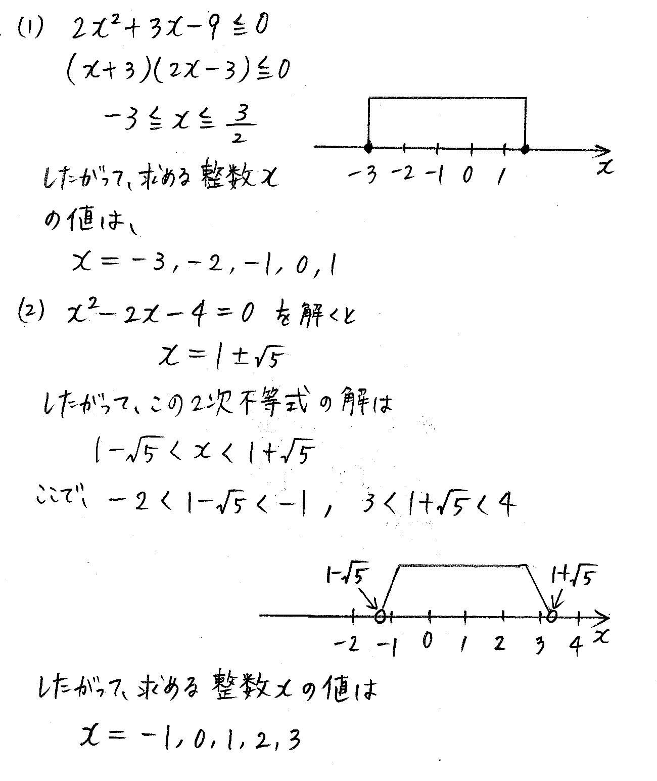 改訂版4プロセス数学Ⅰ-202解答