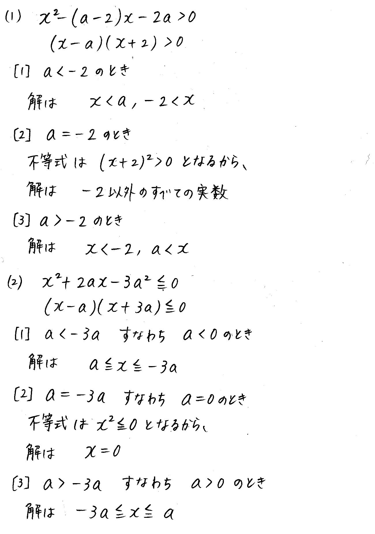 改訂版4プロセス数学Ⅰ-204解答