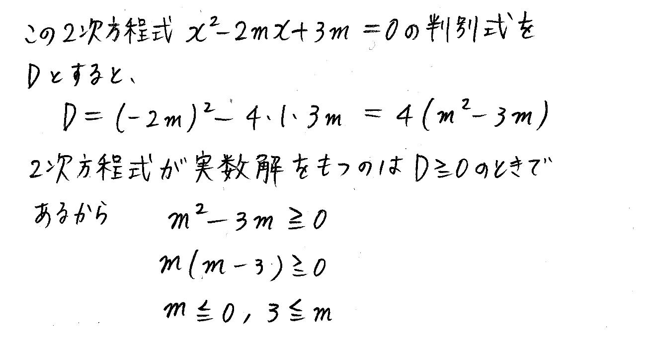 改訂版4プロセス数学Ⅰ-205解答