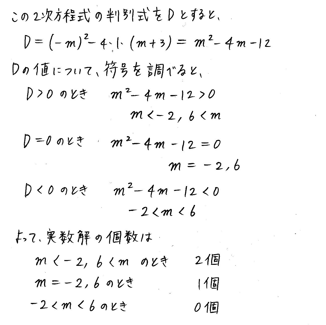 改訂版4プロセス数学Ⅰ-207解答