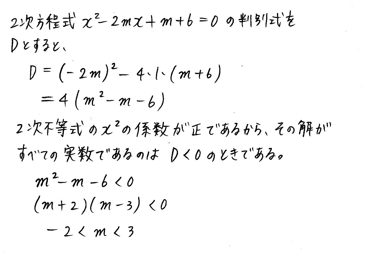 改訂版4プロセス数学Ⅰ-208解答