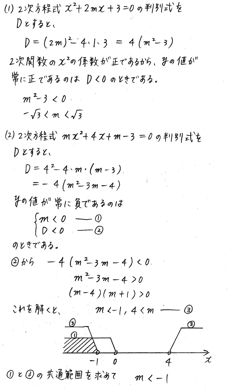 改訂版4プロセス数学Ⅰ-209解答