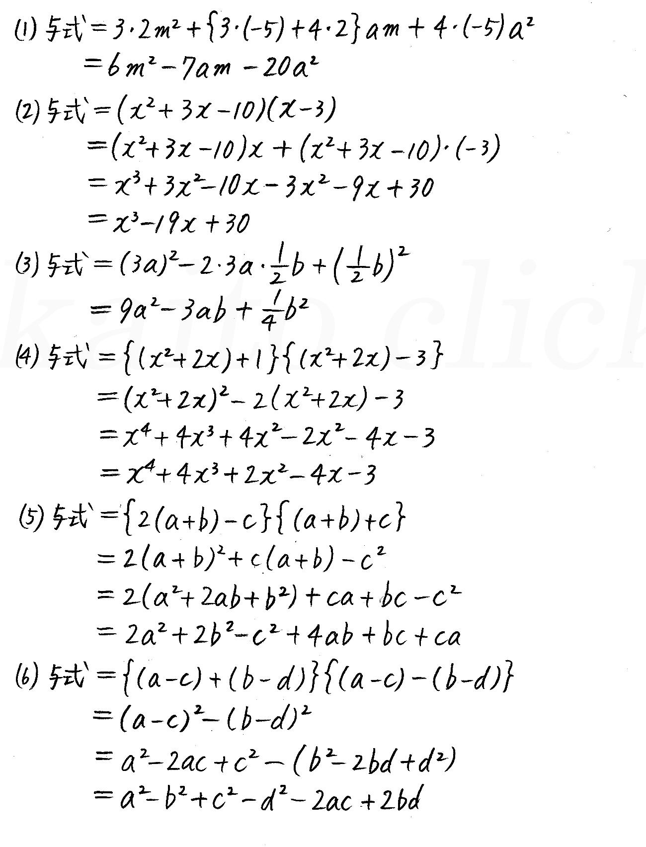 改訂版4プロセス数学Ⅰ-21解答